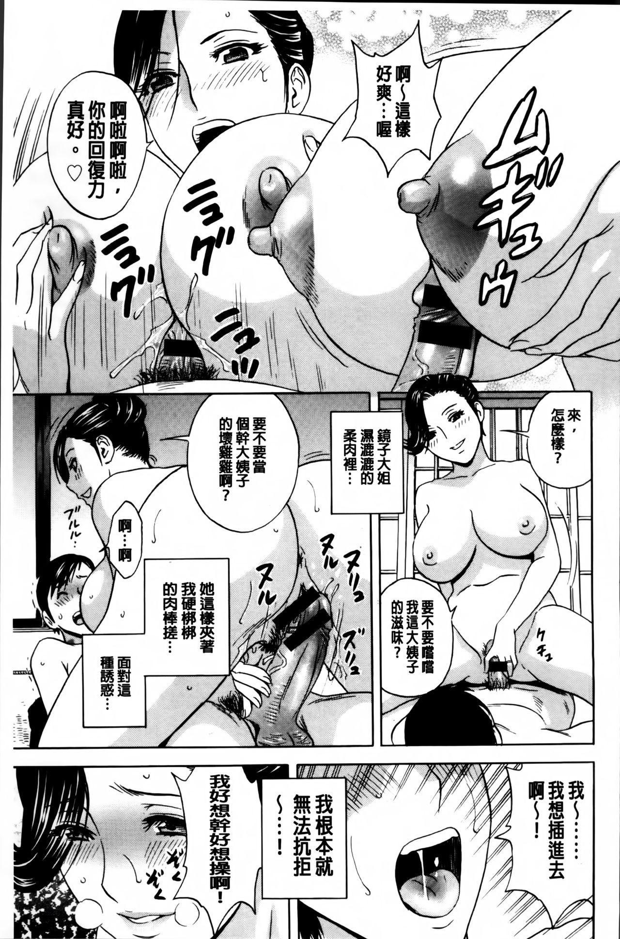 Midara Shimai Asobi 23