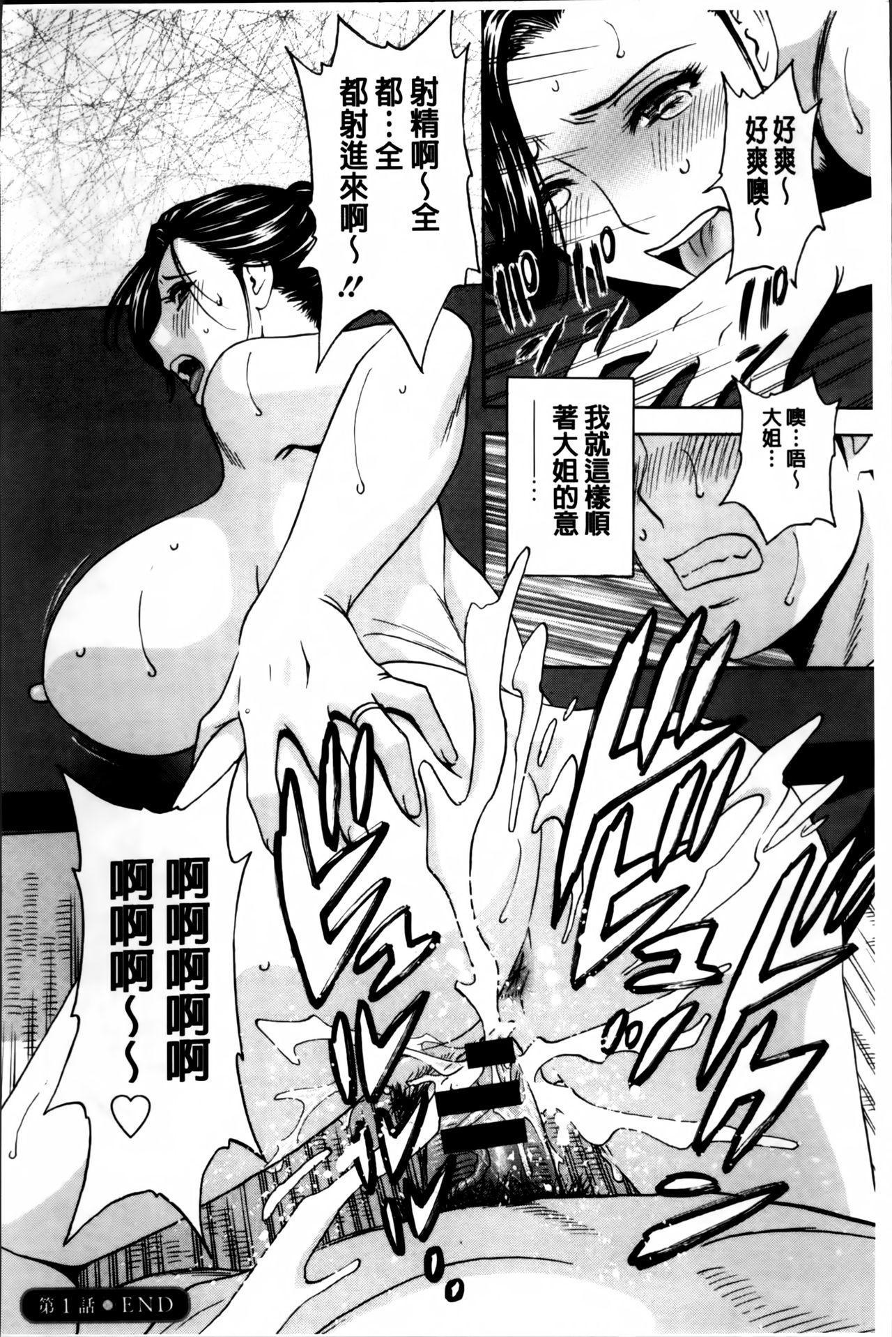 Midara Shimai Asobi 28