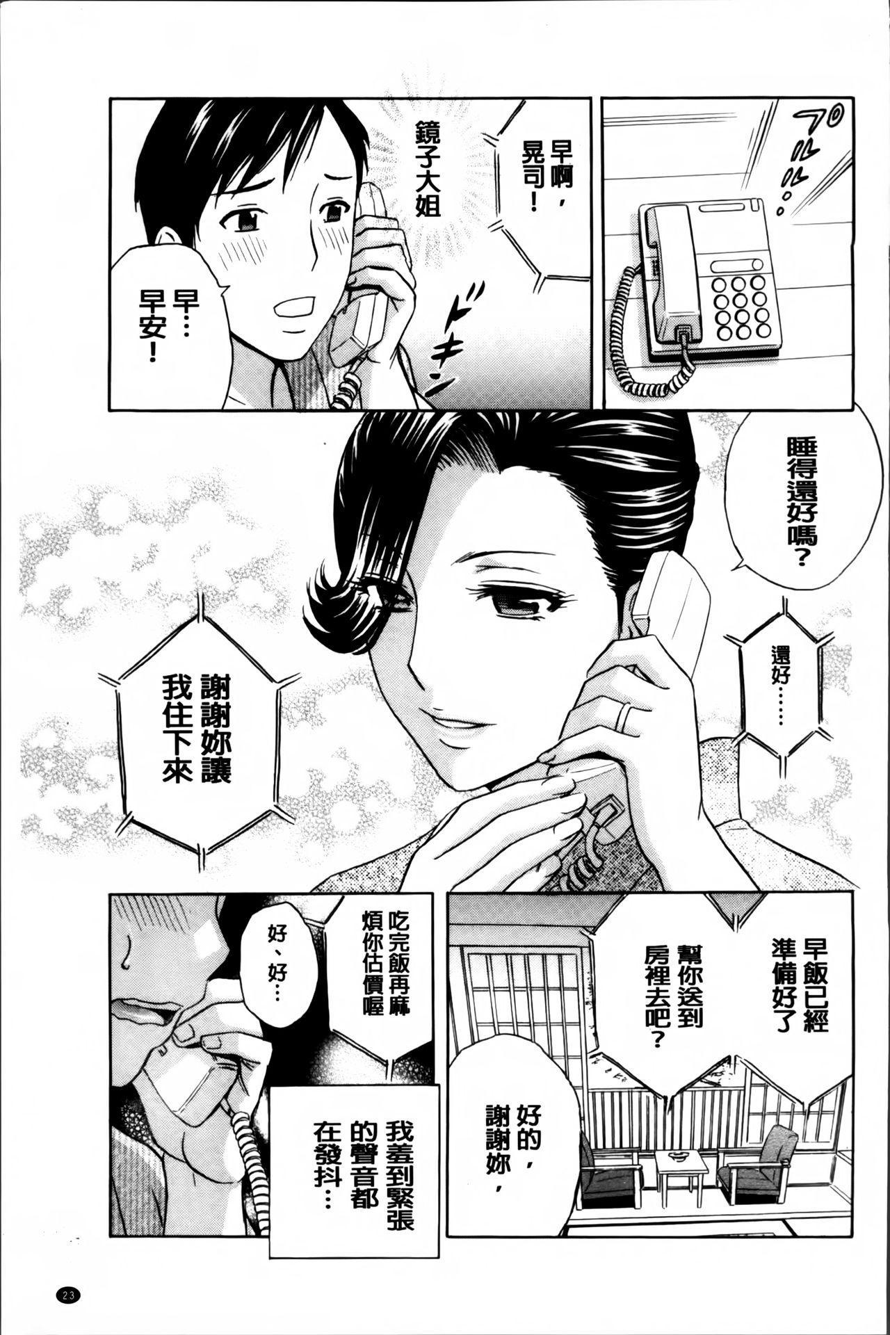 Midara Shimai Asobi 31