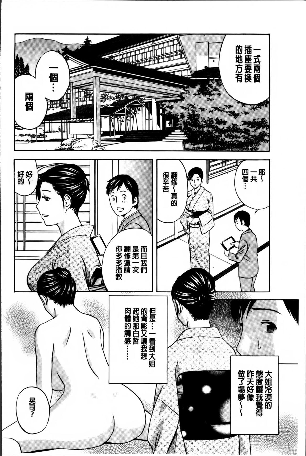 Midara Shimai Asobi 32