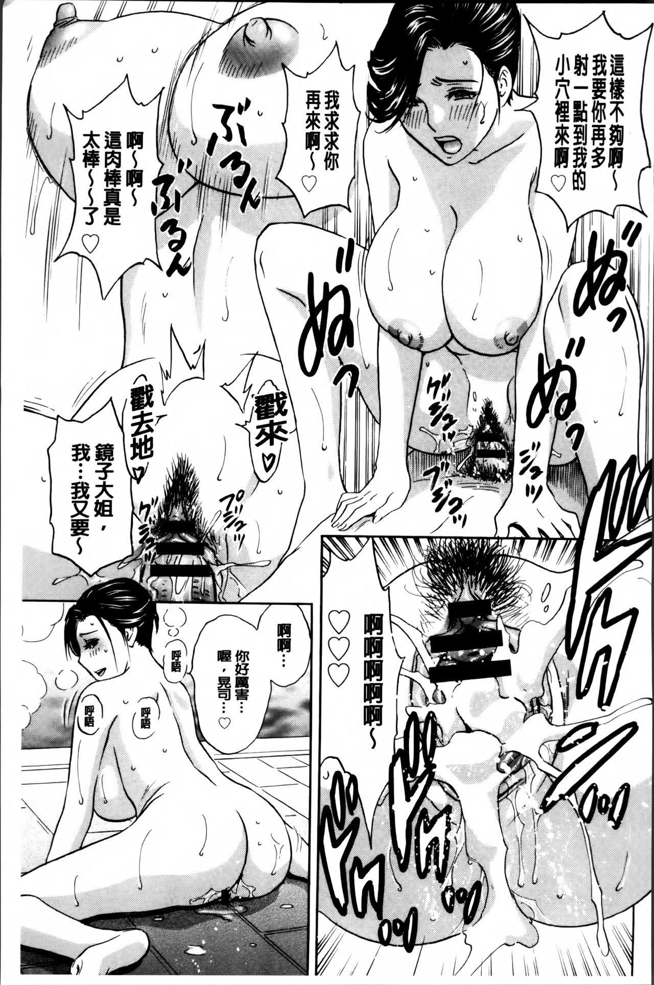 Midara Shimai Asobi 43