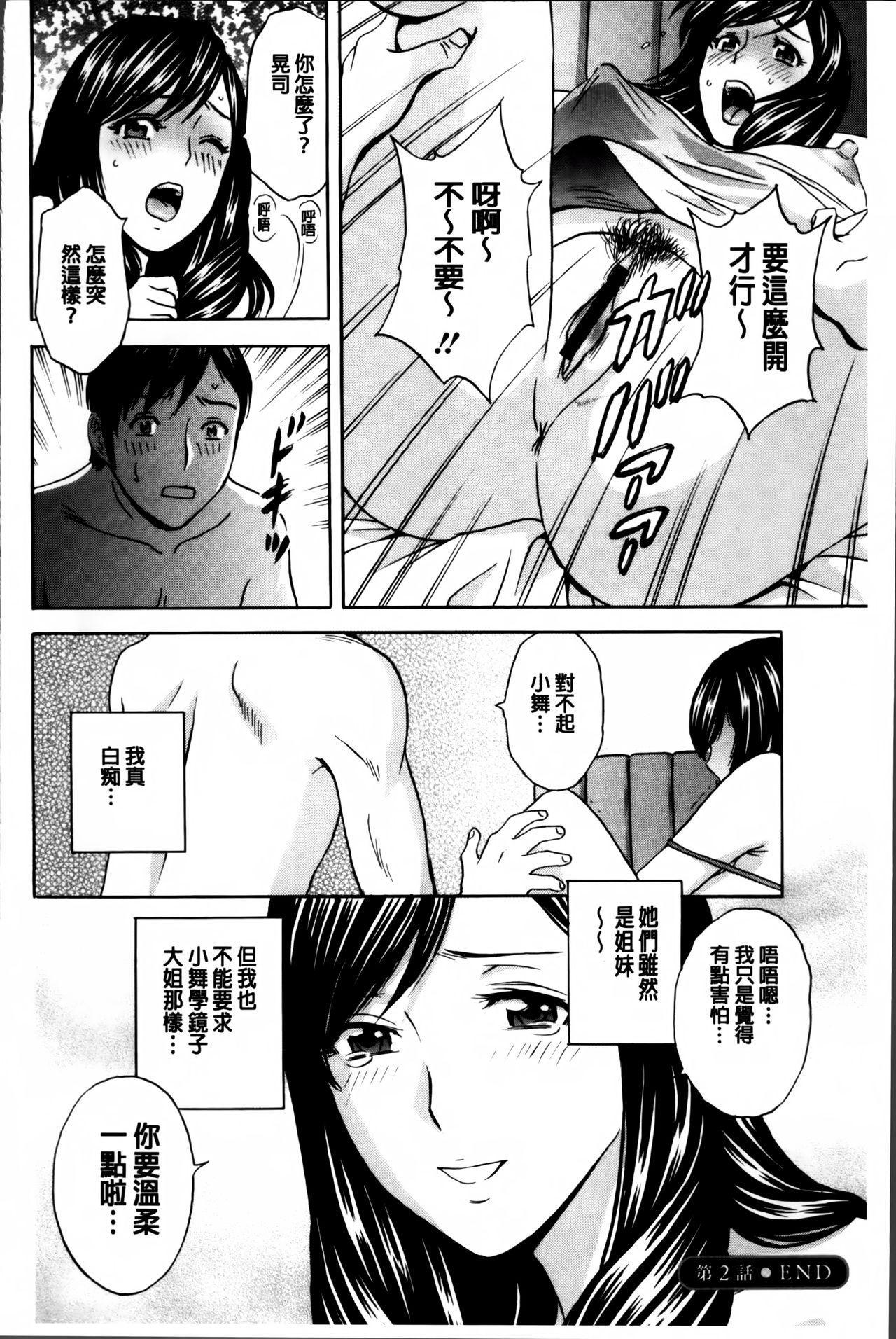 Midara Shimai Asobi 46