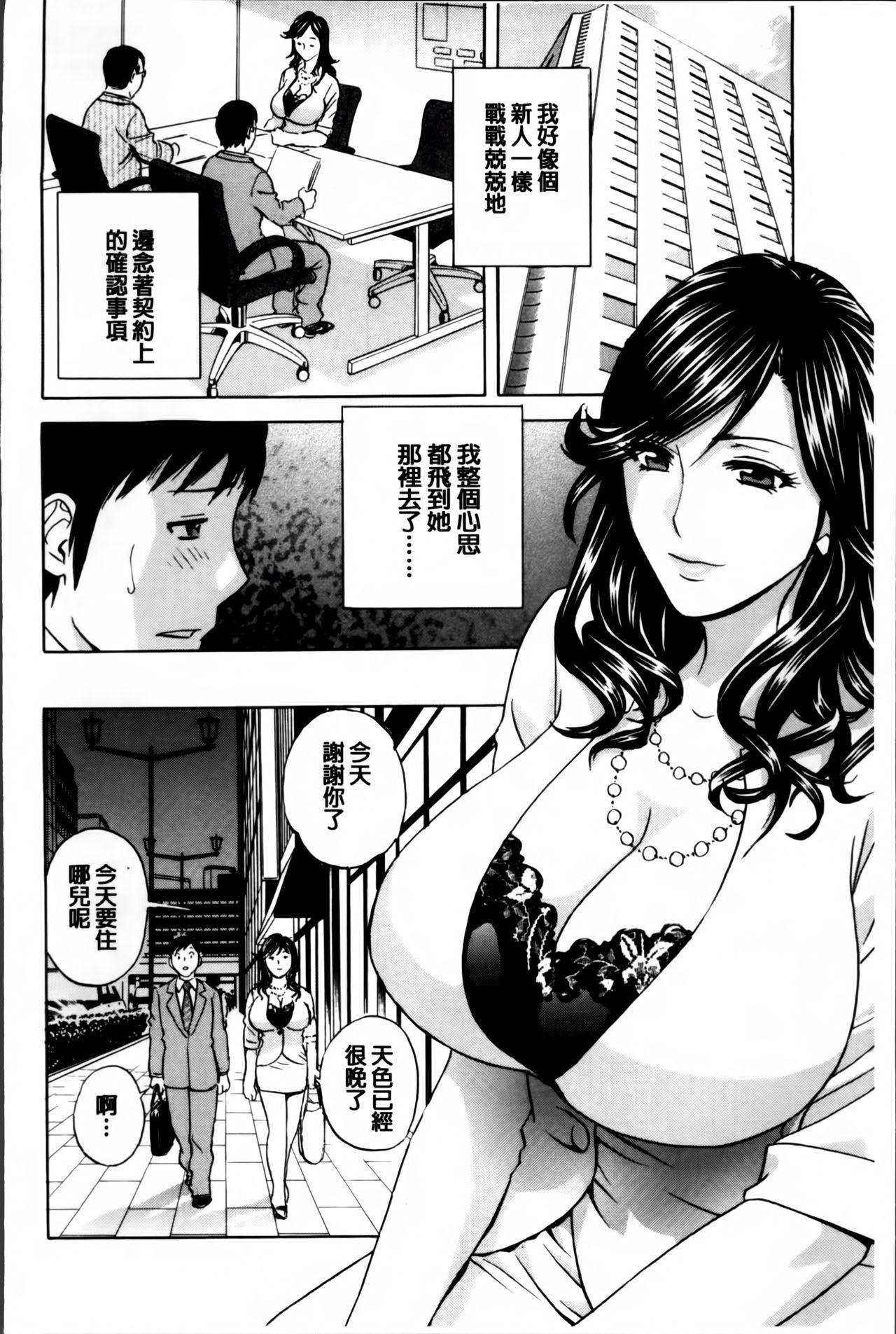 Midara Shimai Asobi 52