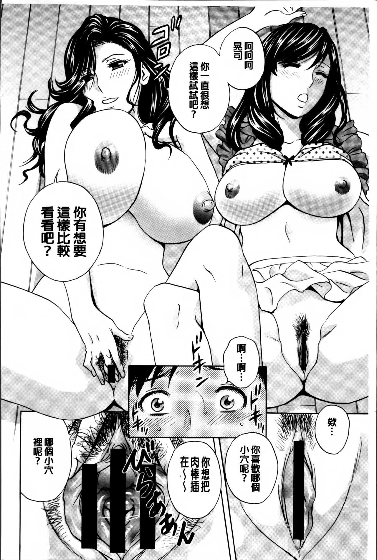 Midara Shimai Asobi 56