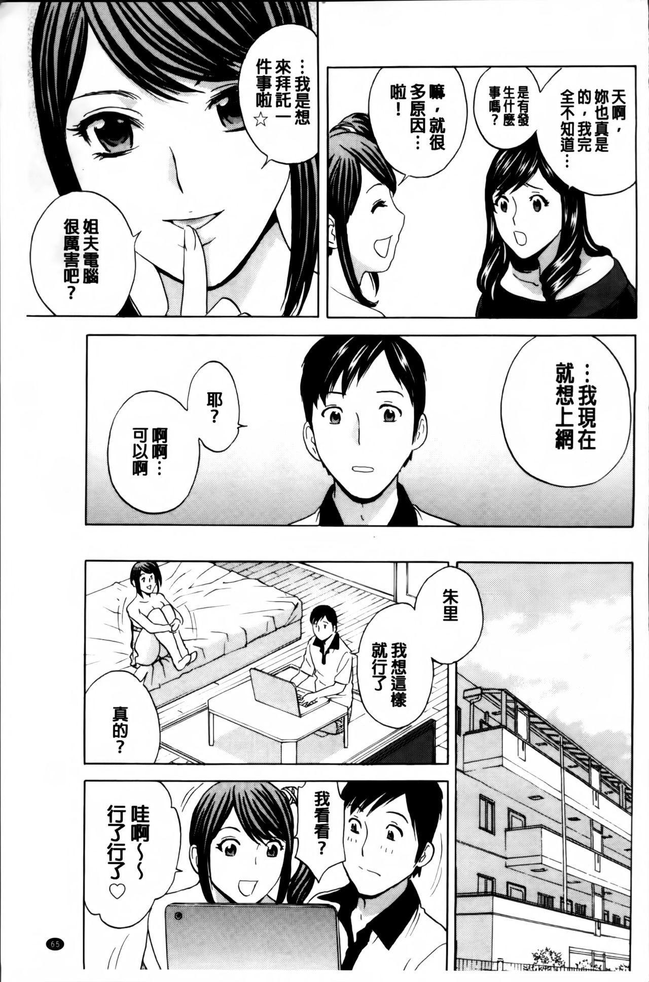 Midara Shimai Asobi 73