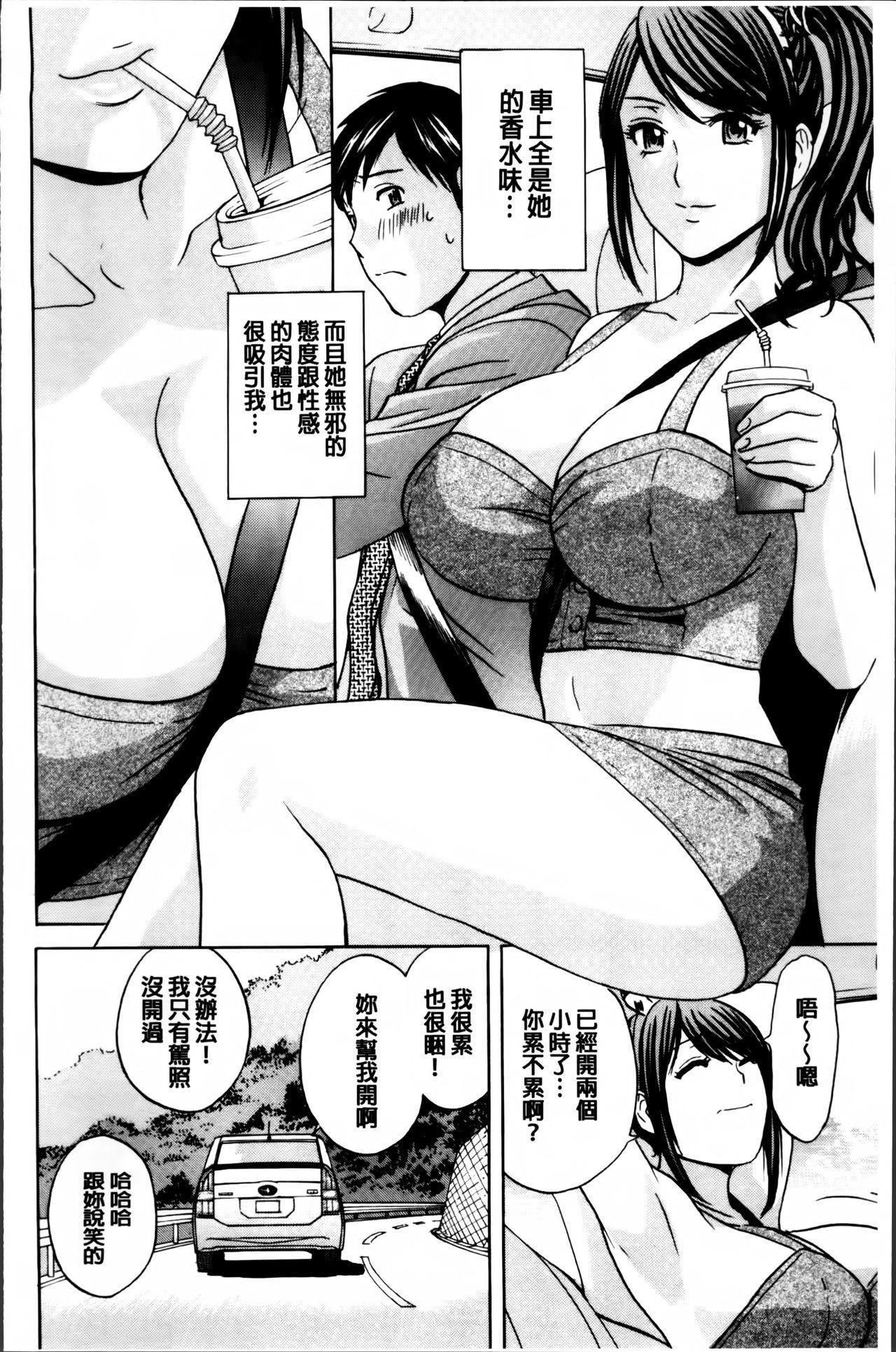 Midara Shimai Asobi 90
