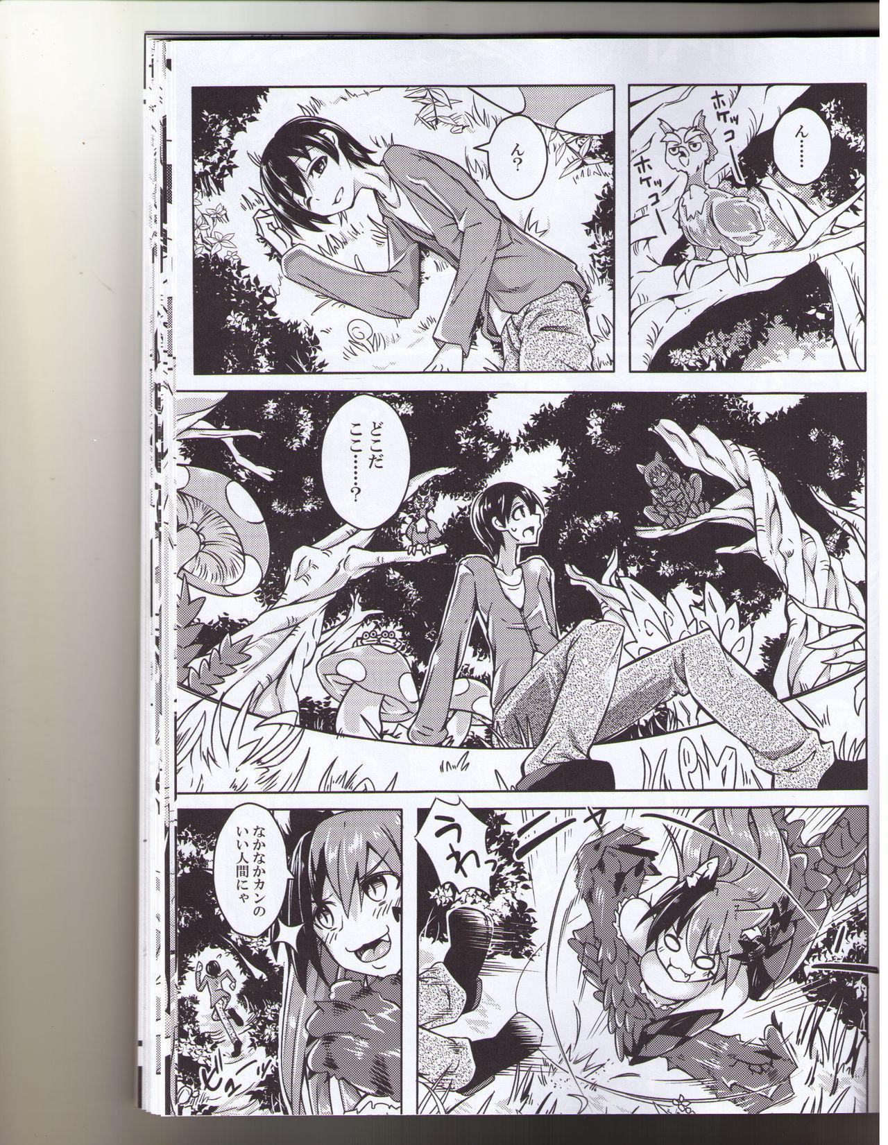 Watashi no Koibito o Shoukaishimasu! EX Zukan Soushuuhen 1