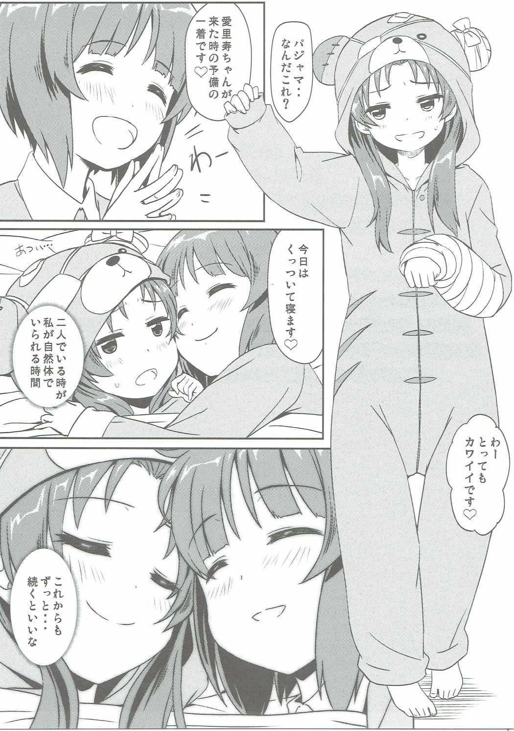 Miho to Anzu no Naisho no Himegoto 15