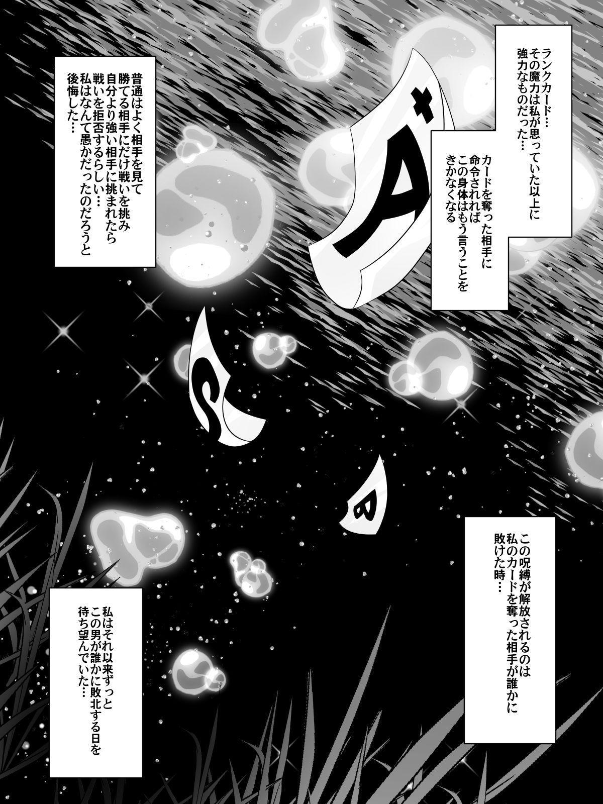 Dorei Gakuen 12
