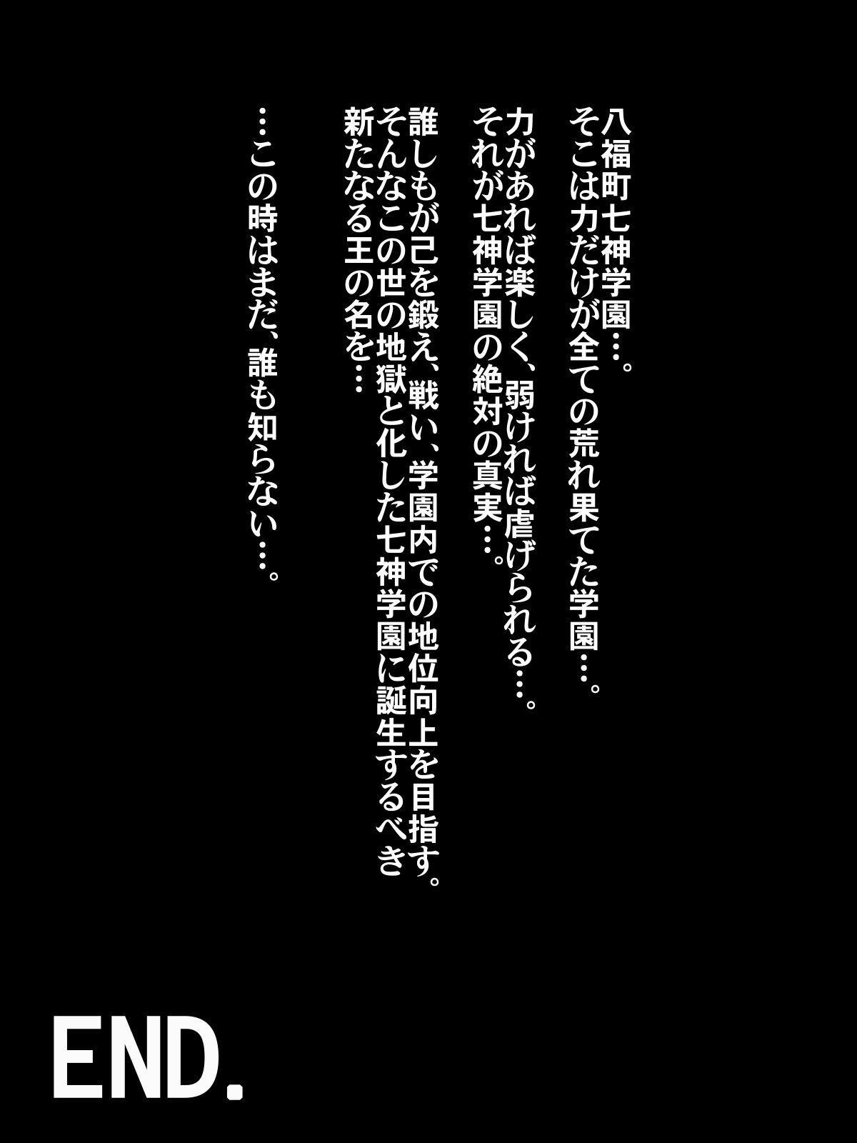 Dorei Gakuen 53