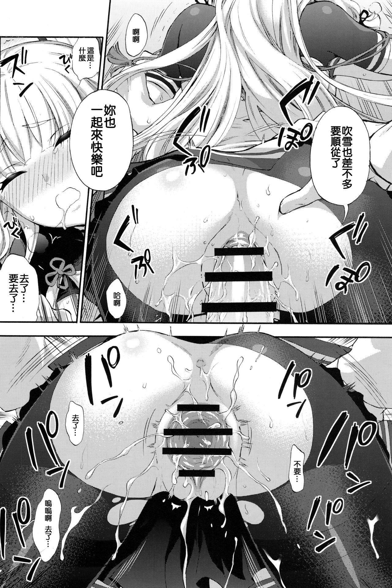 Nemuru Otome no Shitsukekata 14