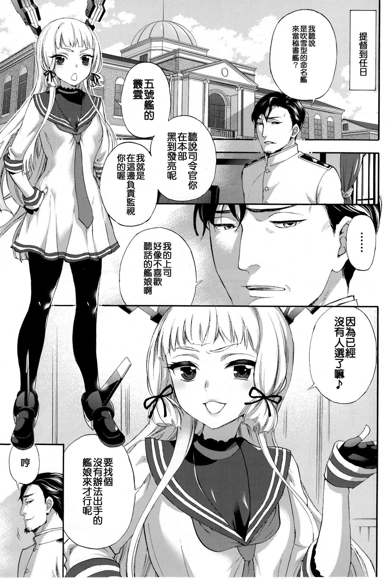 Nemuru Otome no Shitsukekata 1