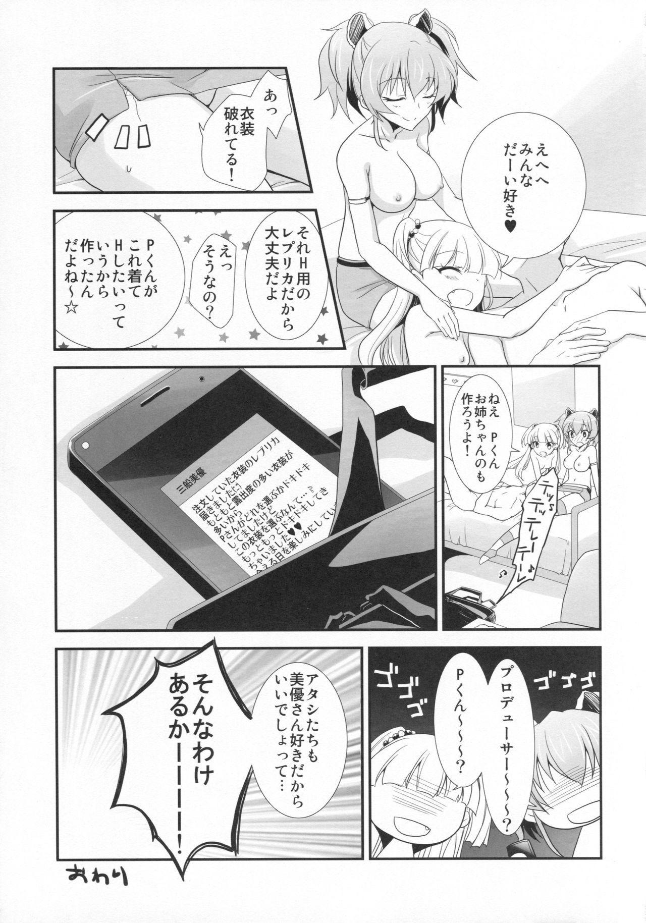 Atashi×P×Imouto 27