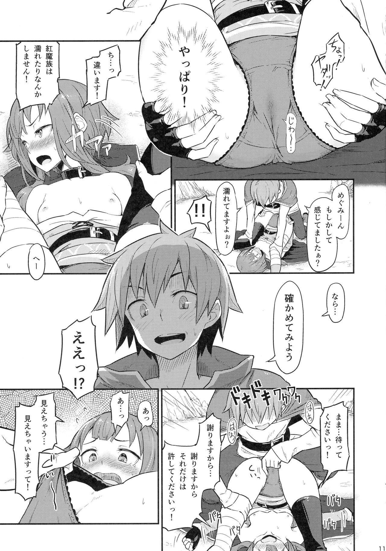 Kono Bakuretsudou ni Gohoubi o! 12