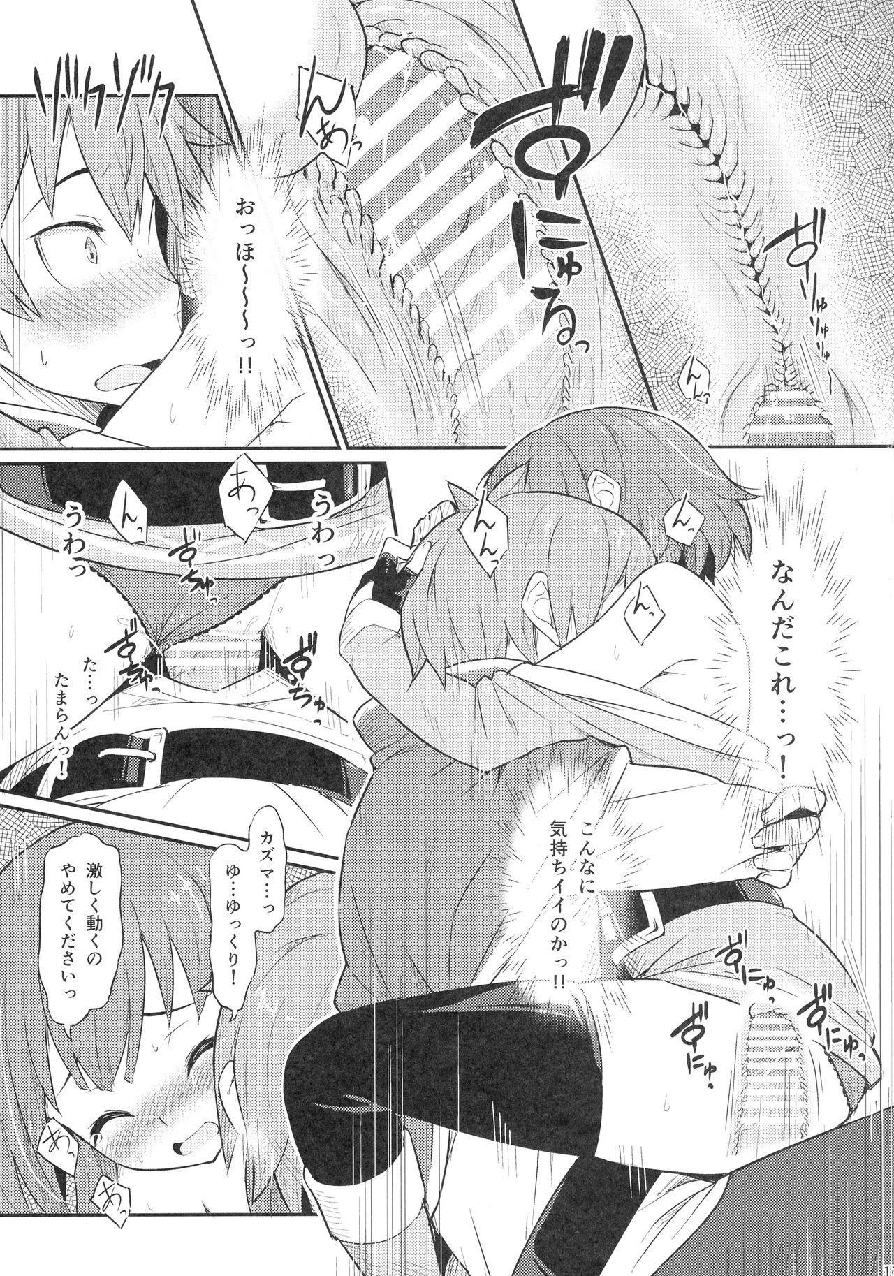 Kono Bakuretsudou ni Gohoubi o! 18