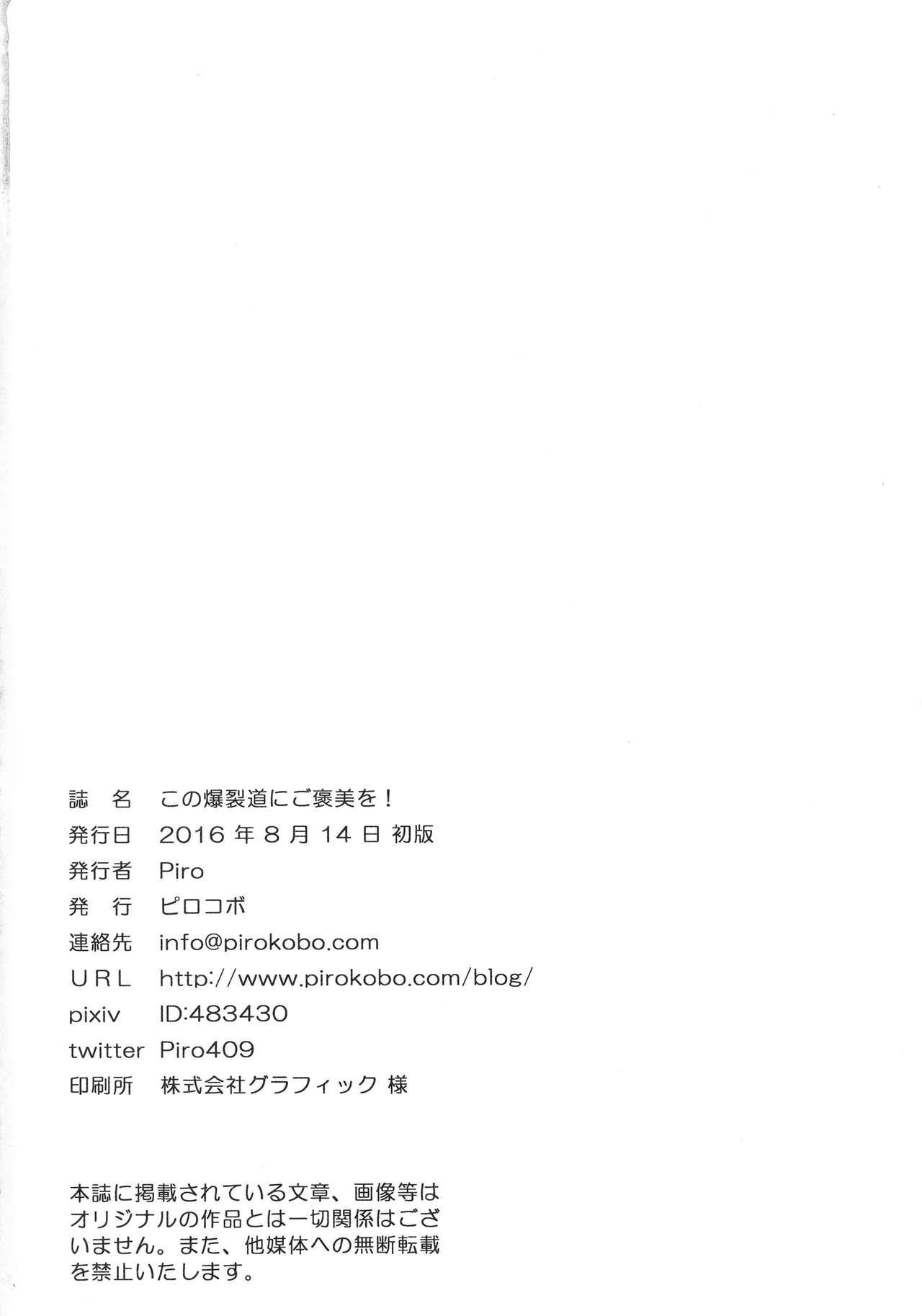 Kono Bakuretsudou ni Gohoubi o! 27