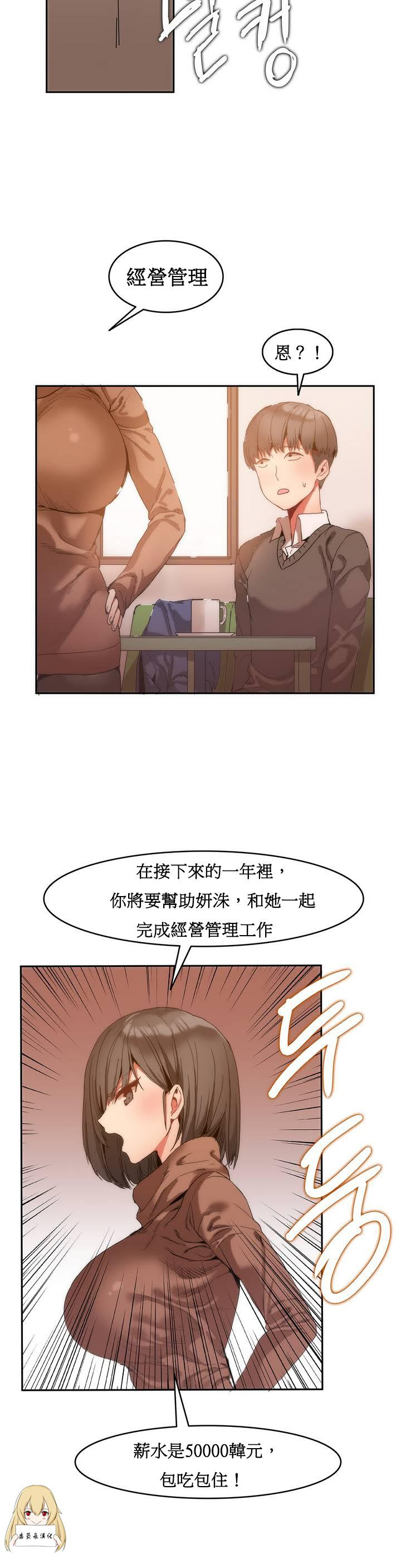 Hahri's Lumpy Boardhouse Ch. 1~4【委員長個人漢化】(持續更新) 17