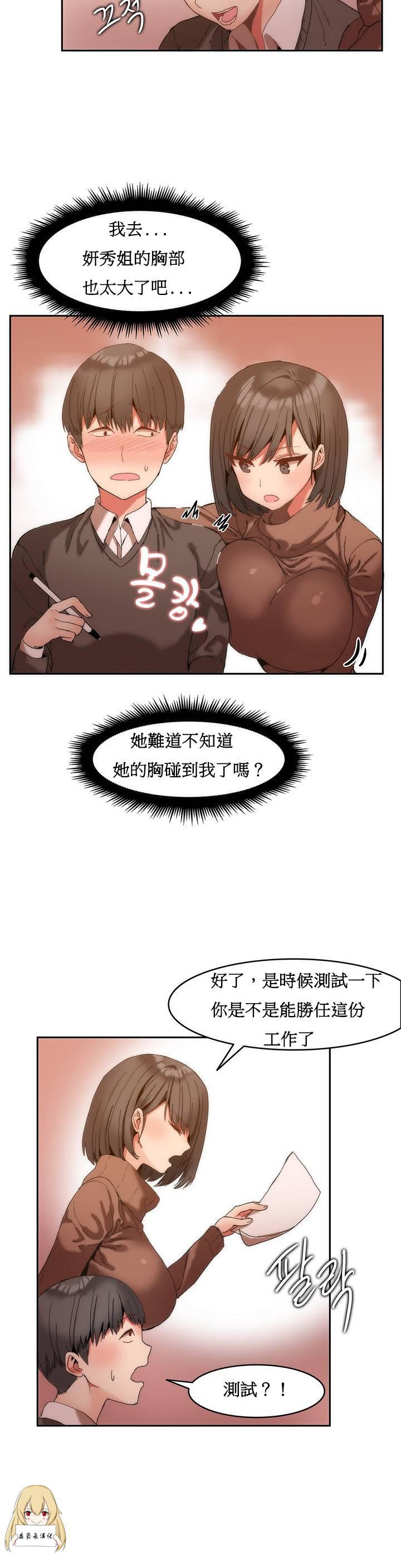 Hahri's Lumpy Boardhouse Ch. 1~4【委員長個人漢化】(持續更新) 20