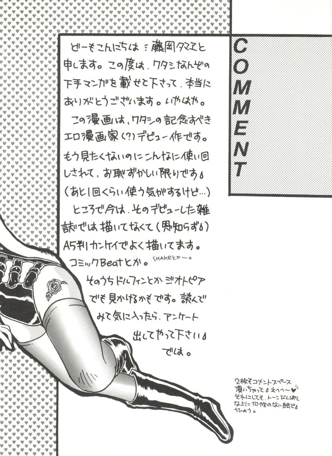Bishoujo Doujinshi Anthology 6 102