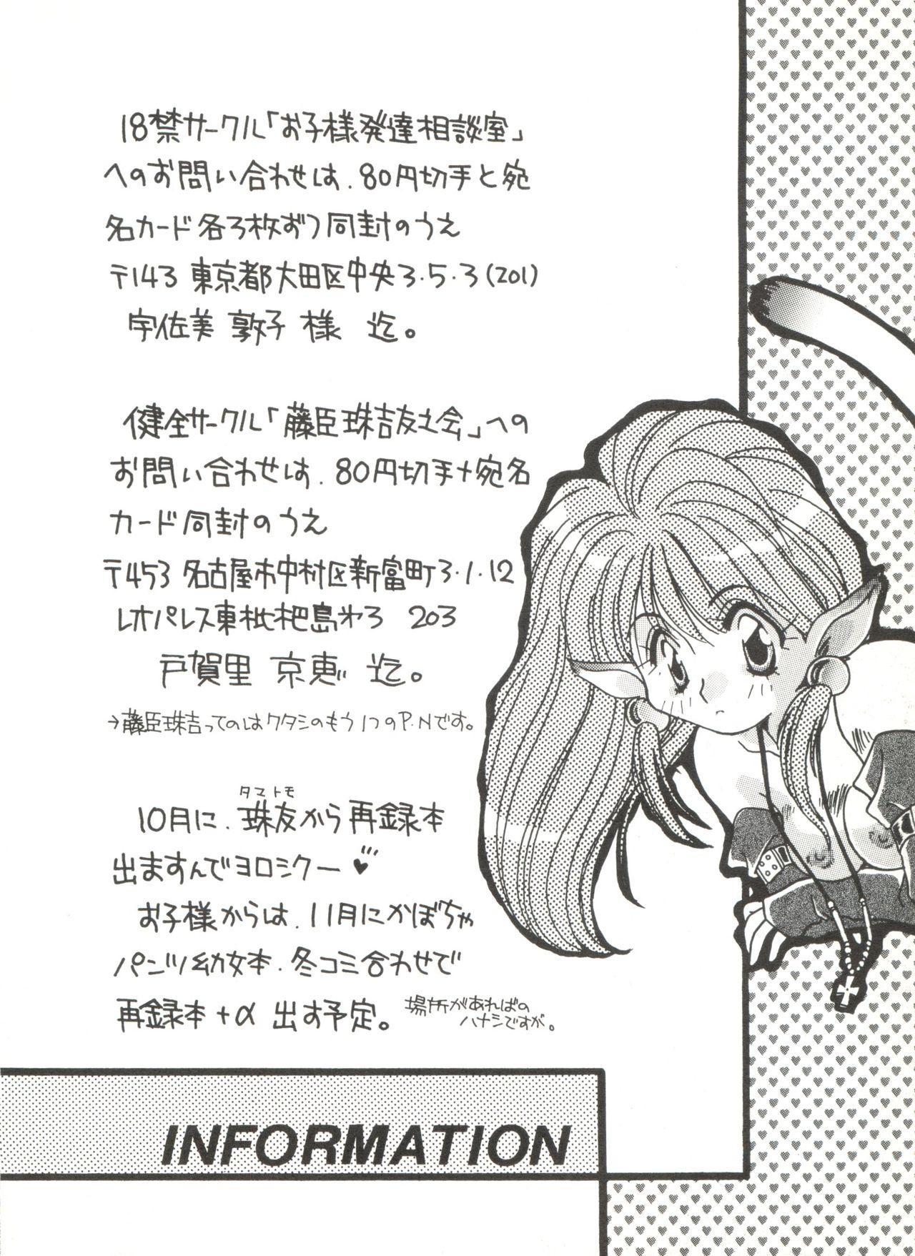 Bishoujo Doujinshi Anthology 6 103