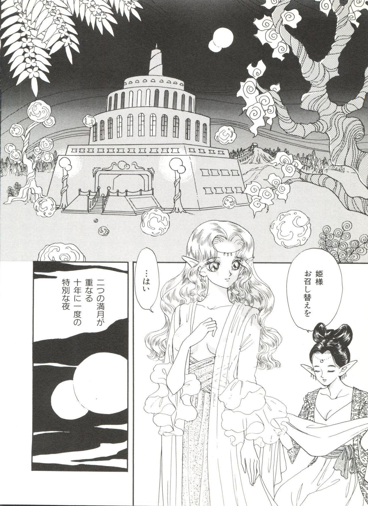 Bishoujo Doujinshi Anthology 6 105