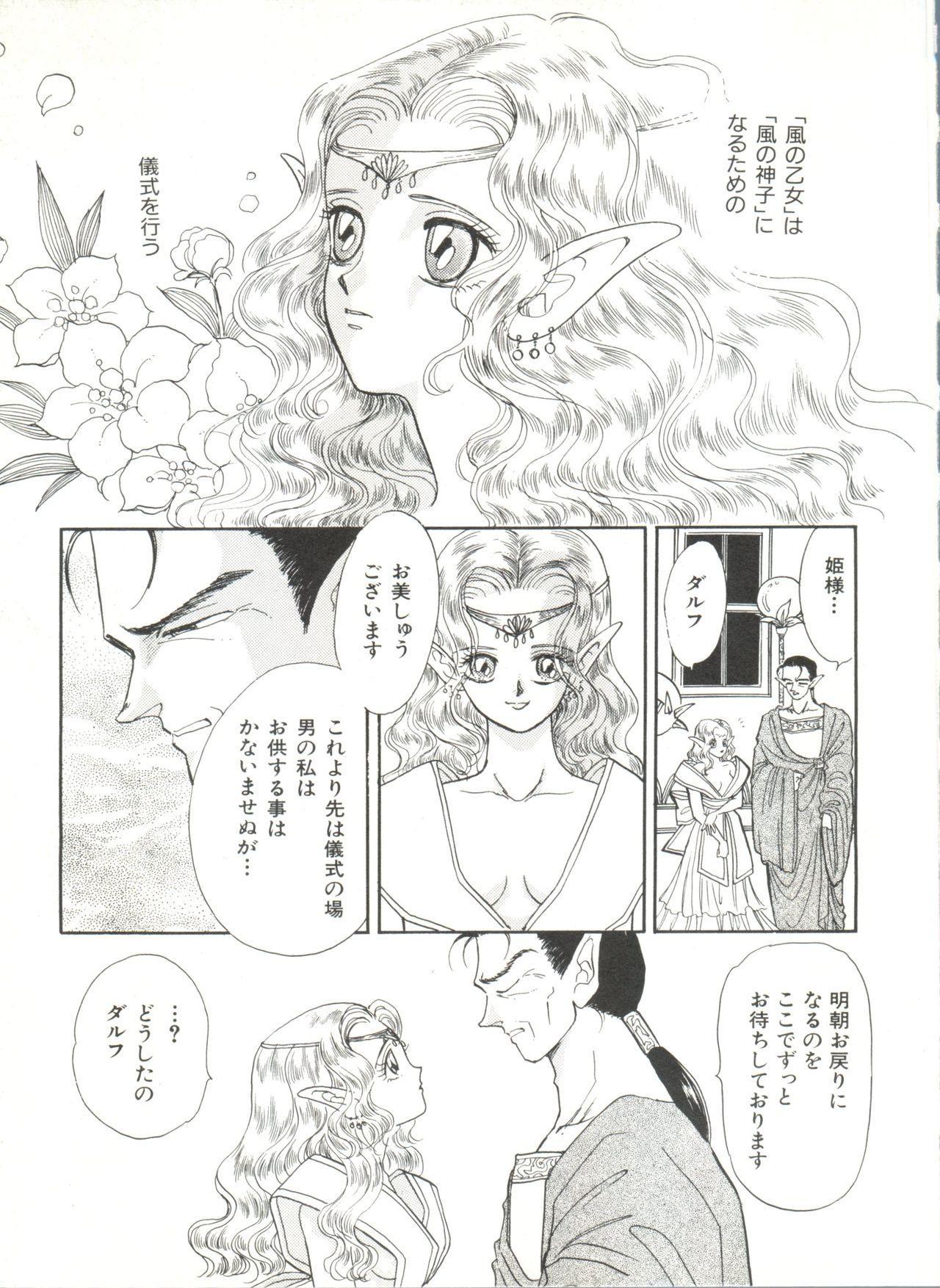 Bishoujo Doujinshi Anthology 6 106