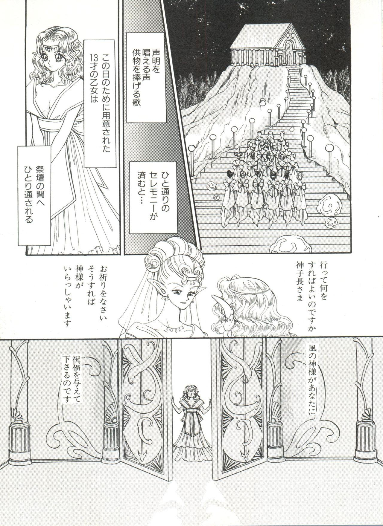 Bishoujo Doujinshi Anthology 6 108