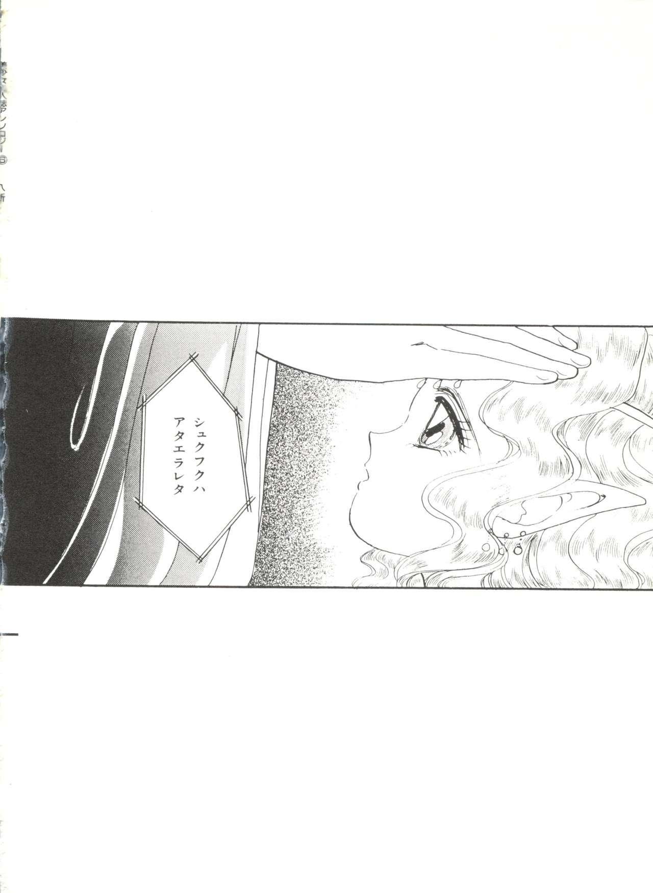 Bishoujo Doujinshi Anthology 6 131