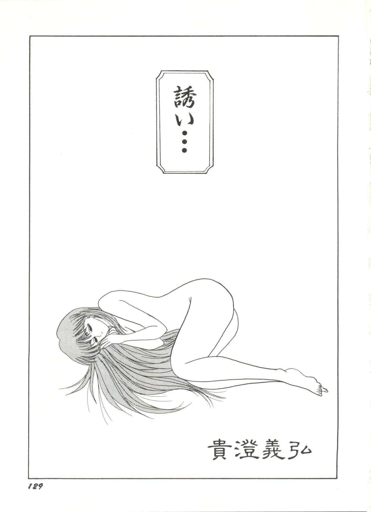 Bishoujo Doujinshi Anthology 6 132