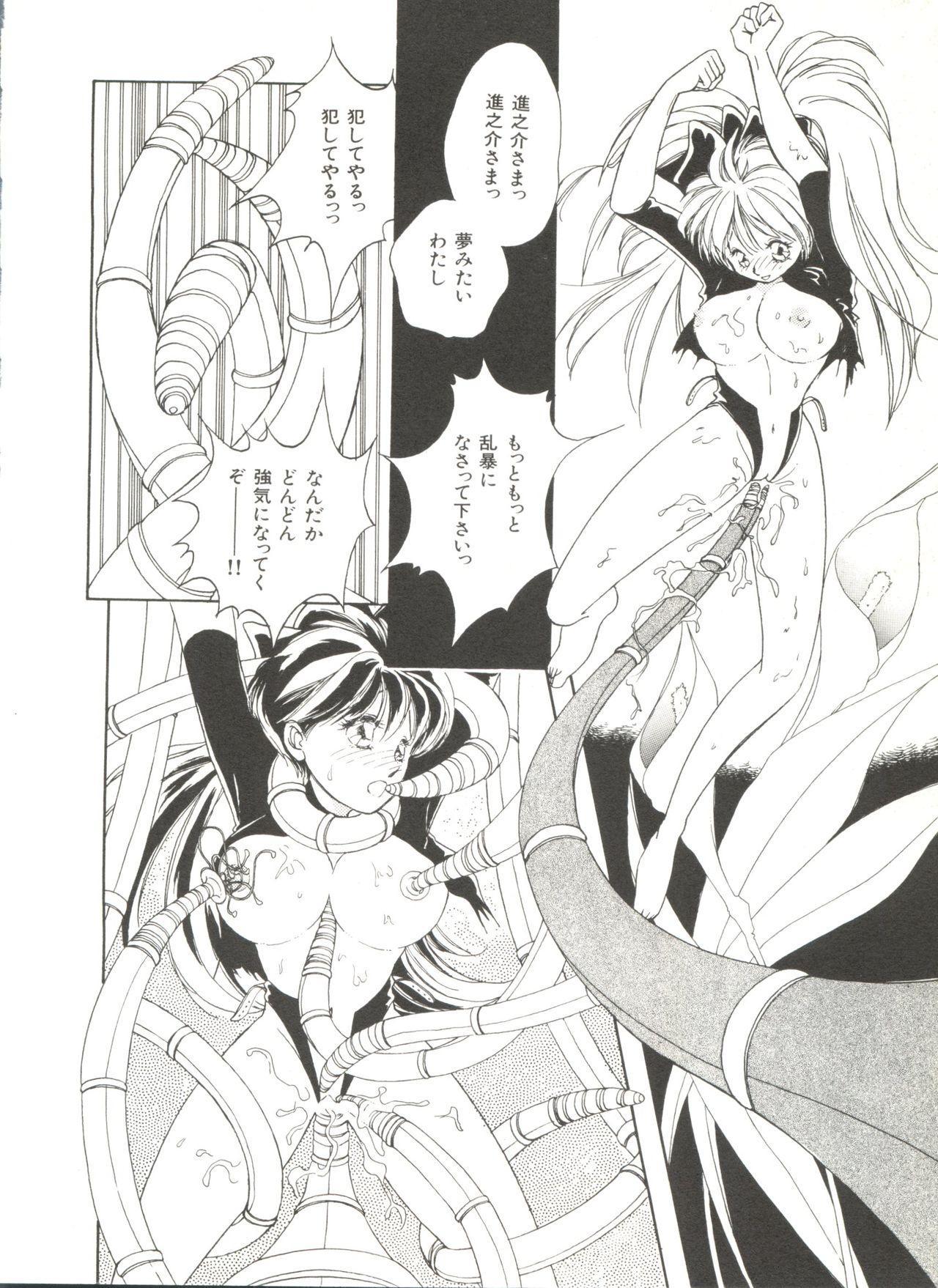 Bishoujo Doujinshi Anthology 6 13