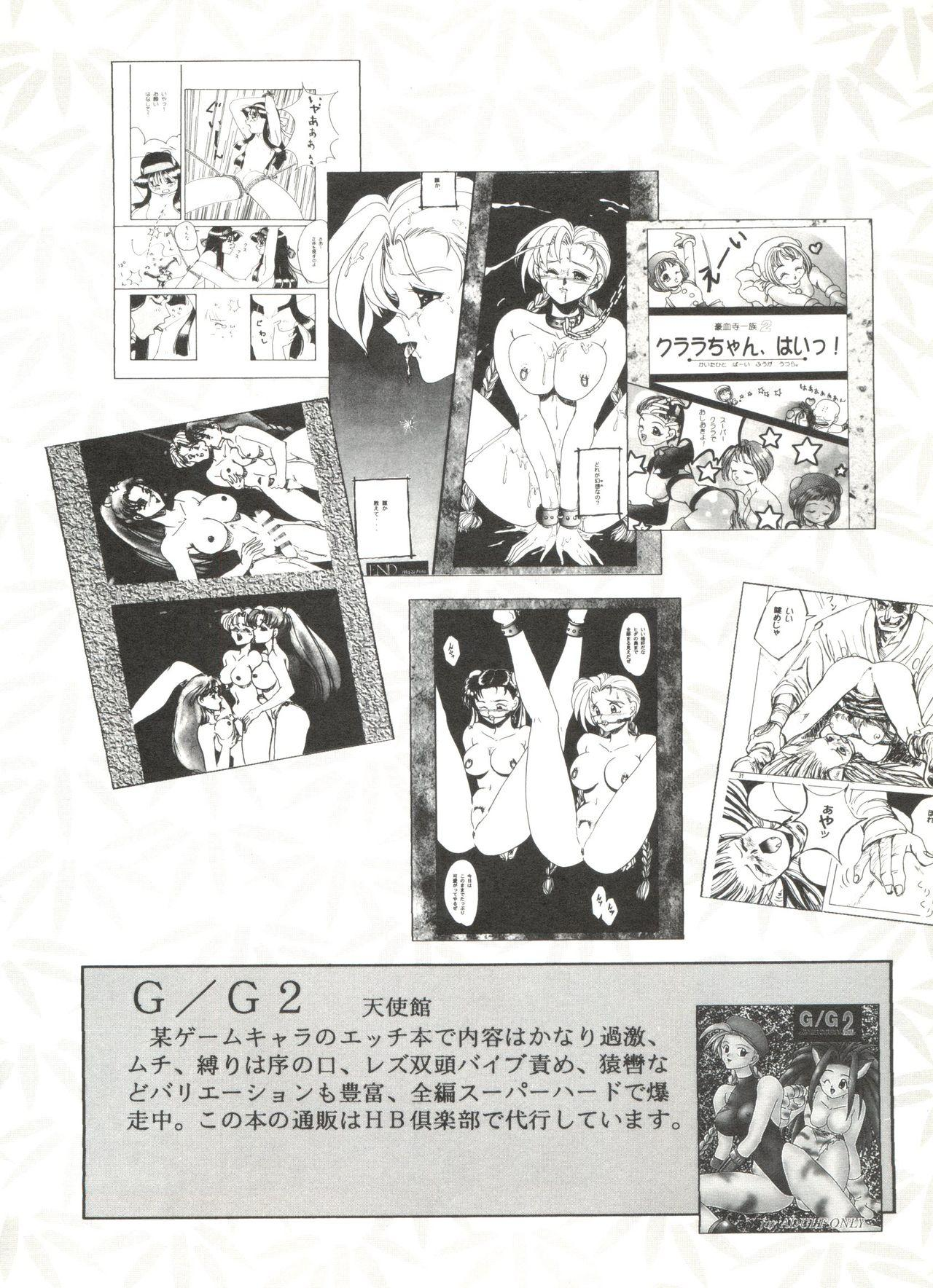 Bishoujo Doujinshi Anthology 6 139