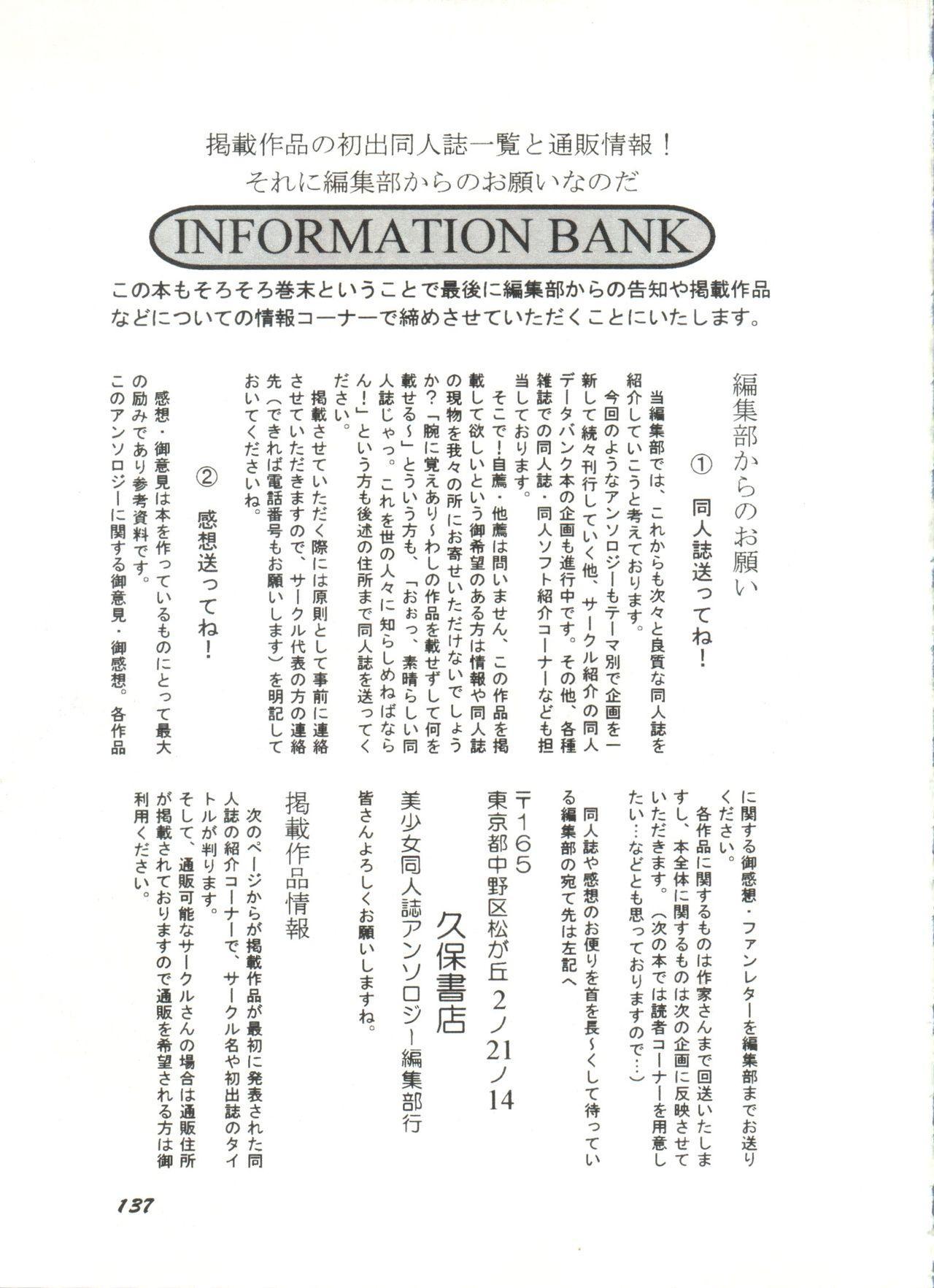 Bishoujo Doujinshi Anthology 6 140
