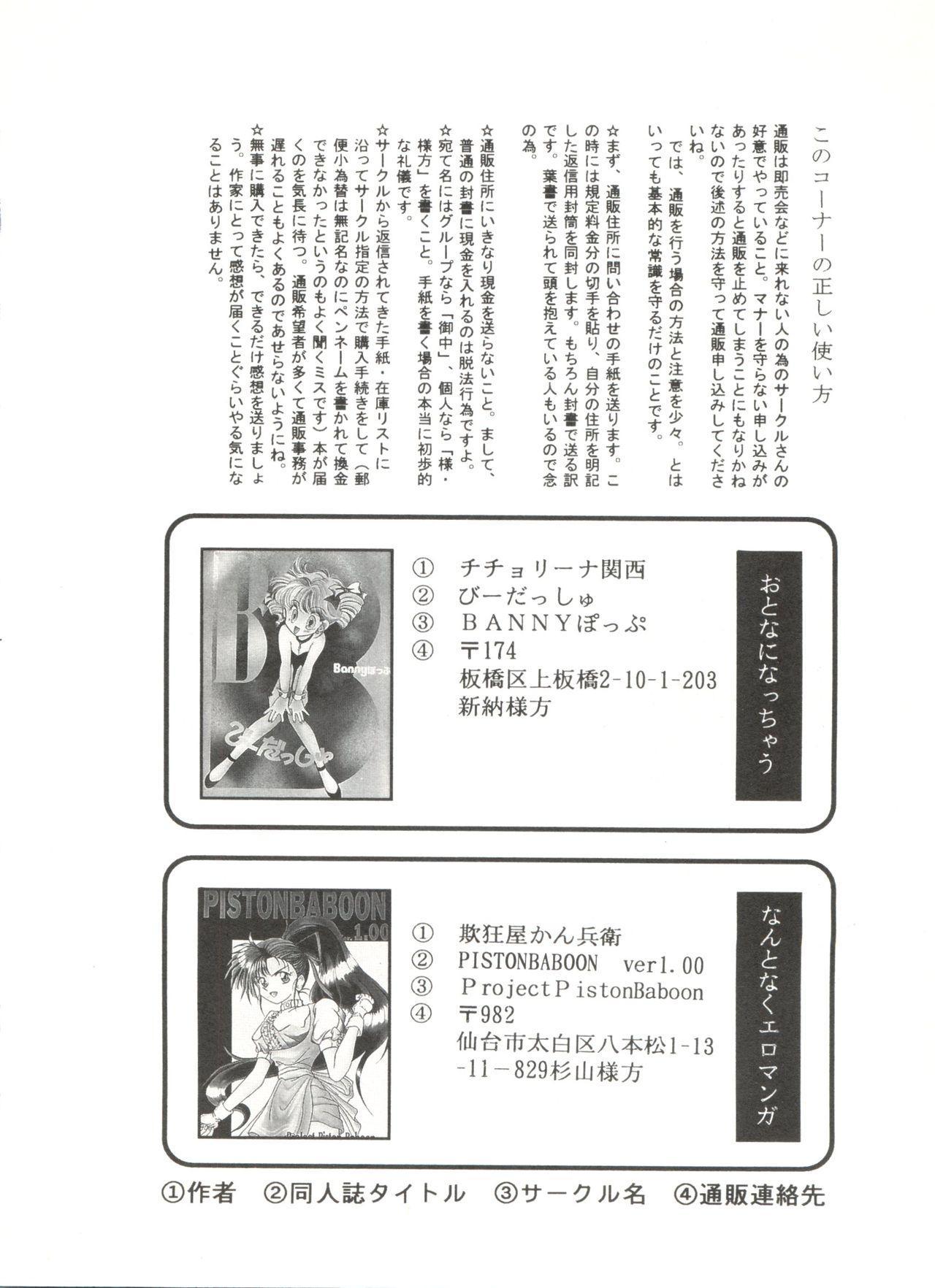 Bishoujo Doujinshi Anthology 6 141