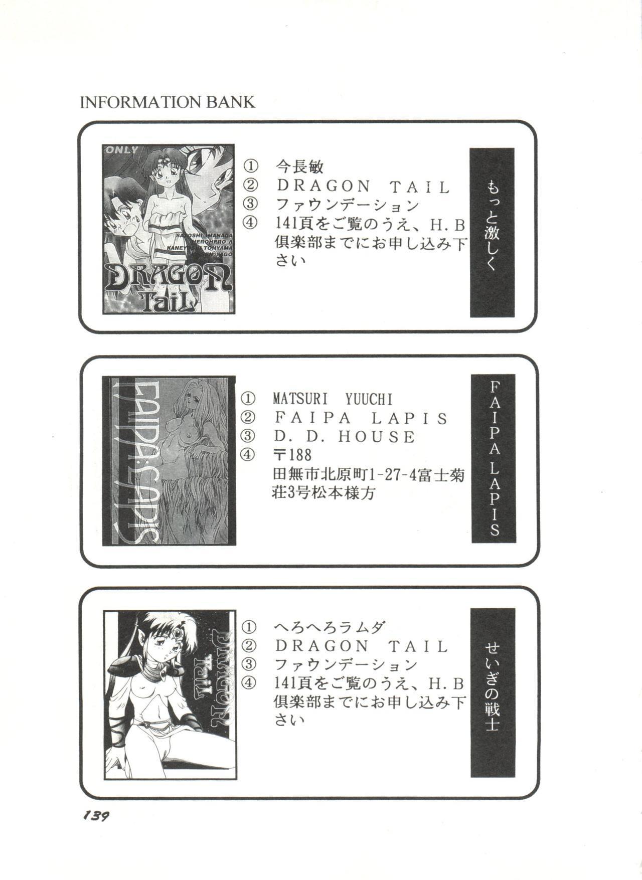 Bishoujo Doujinshi Anthology 6 142