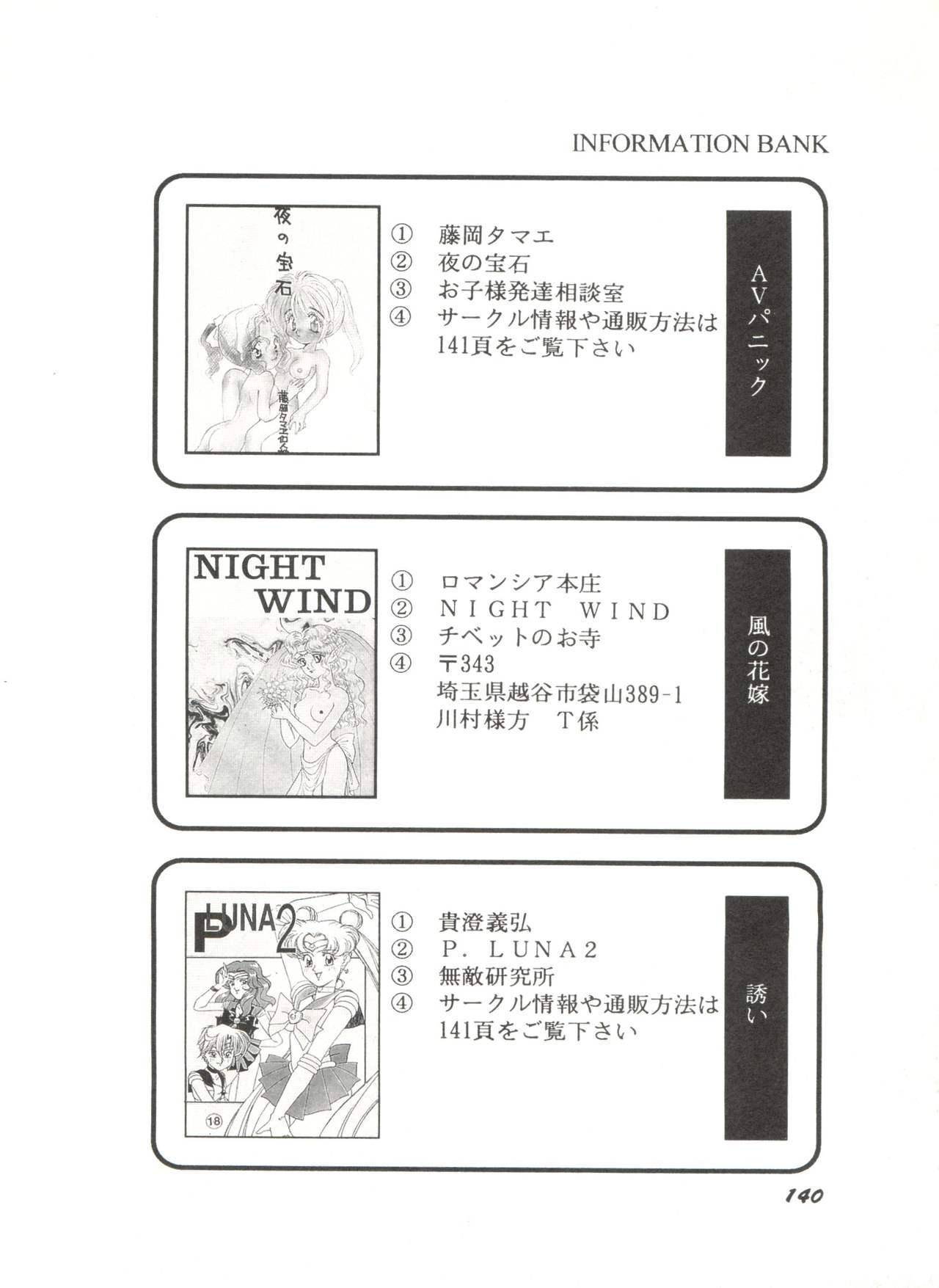 Bishoujo Doujinshi Anthology 6 143