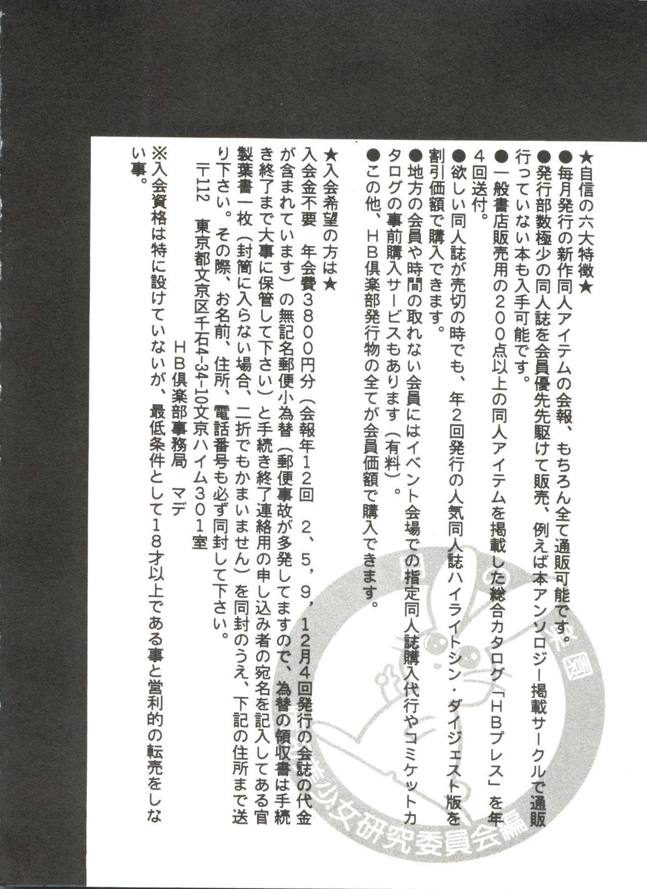 Bishoujo Doujinshi Anthology 6 145
