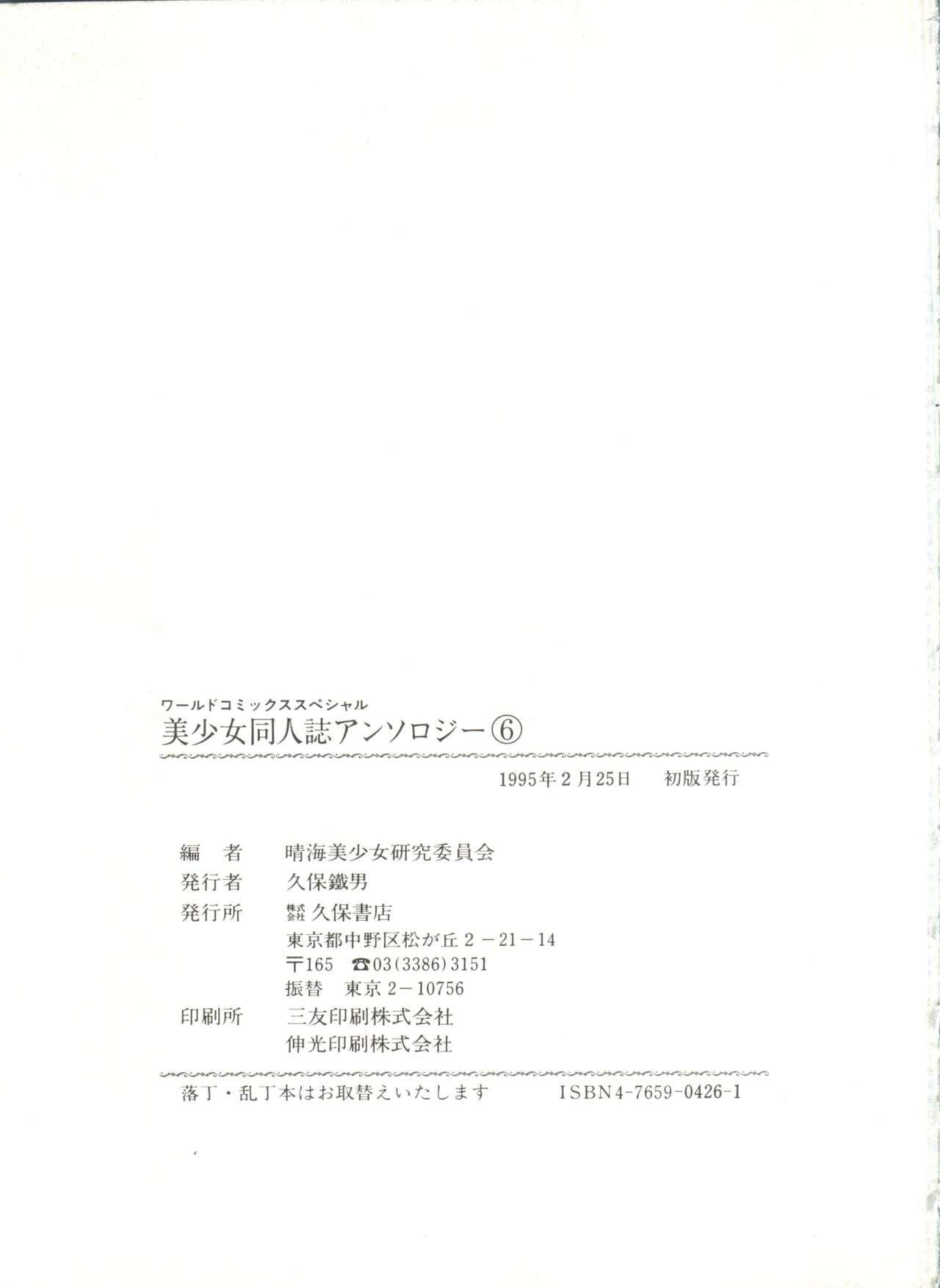 Bishoujo Doujinshi Anthology 6 146