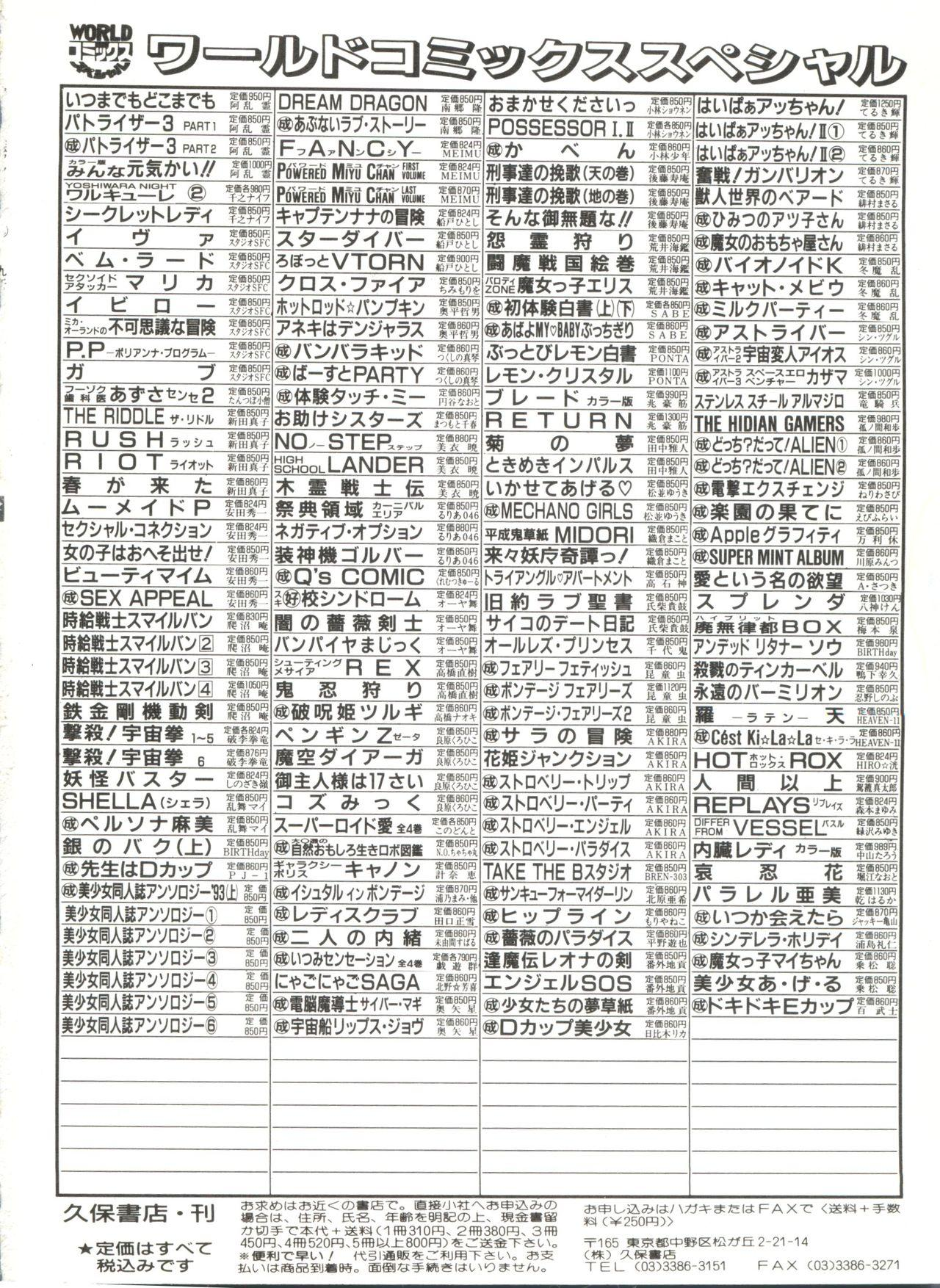 Bishoujo Doujinshi Anthology 6 147