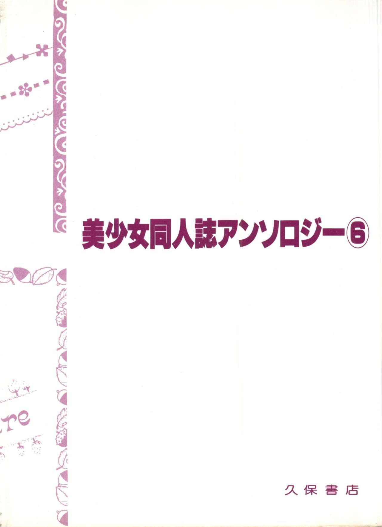 Bishoujo Doujinshi Anthology 6 148