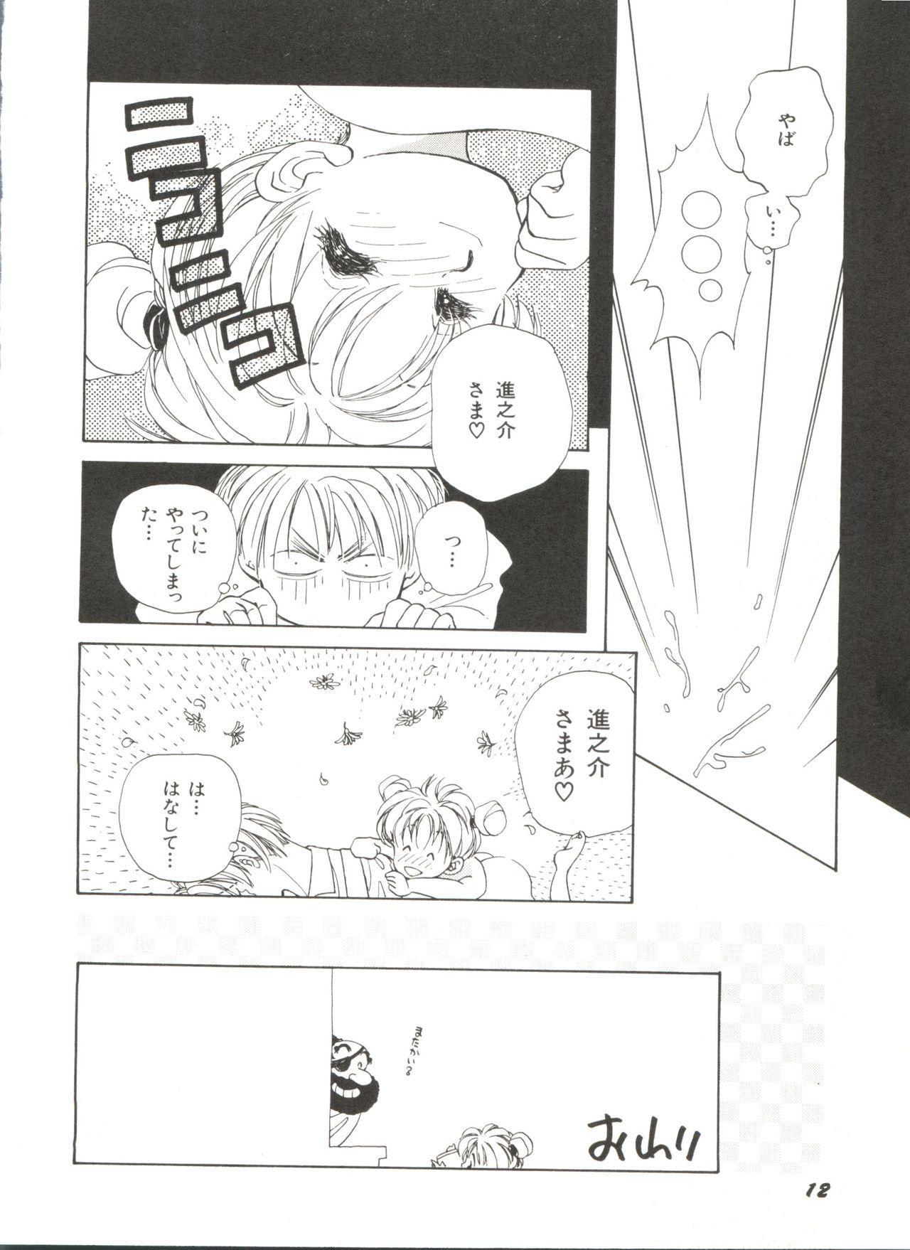 Bishoujo Doujinshi Anthology 6 15