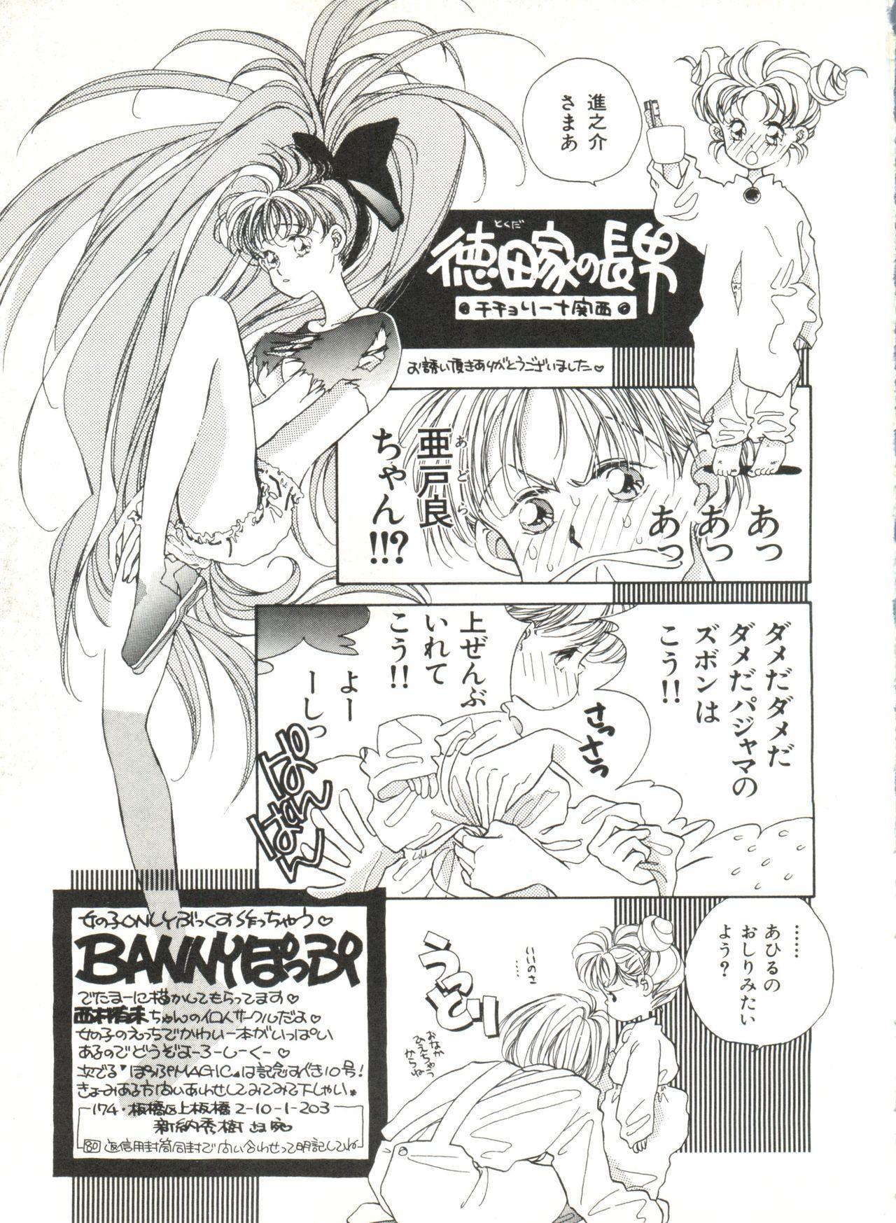 Bishoujo Doujinshi Anthology 6 16