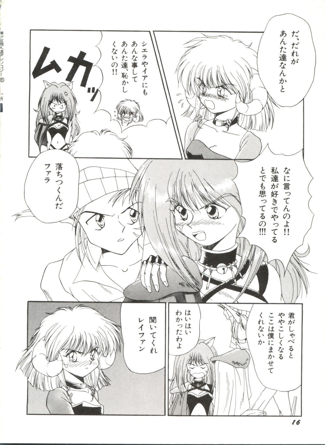 Bishoujo Doujinshi Anthology 6 19