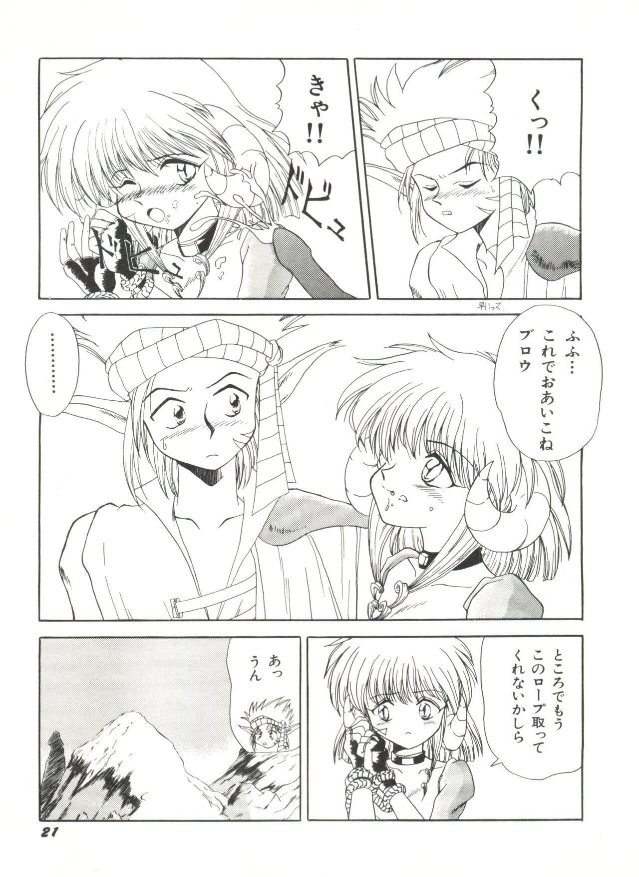 Bishoujo Doujinshi Anthology 6 24
