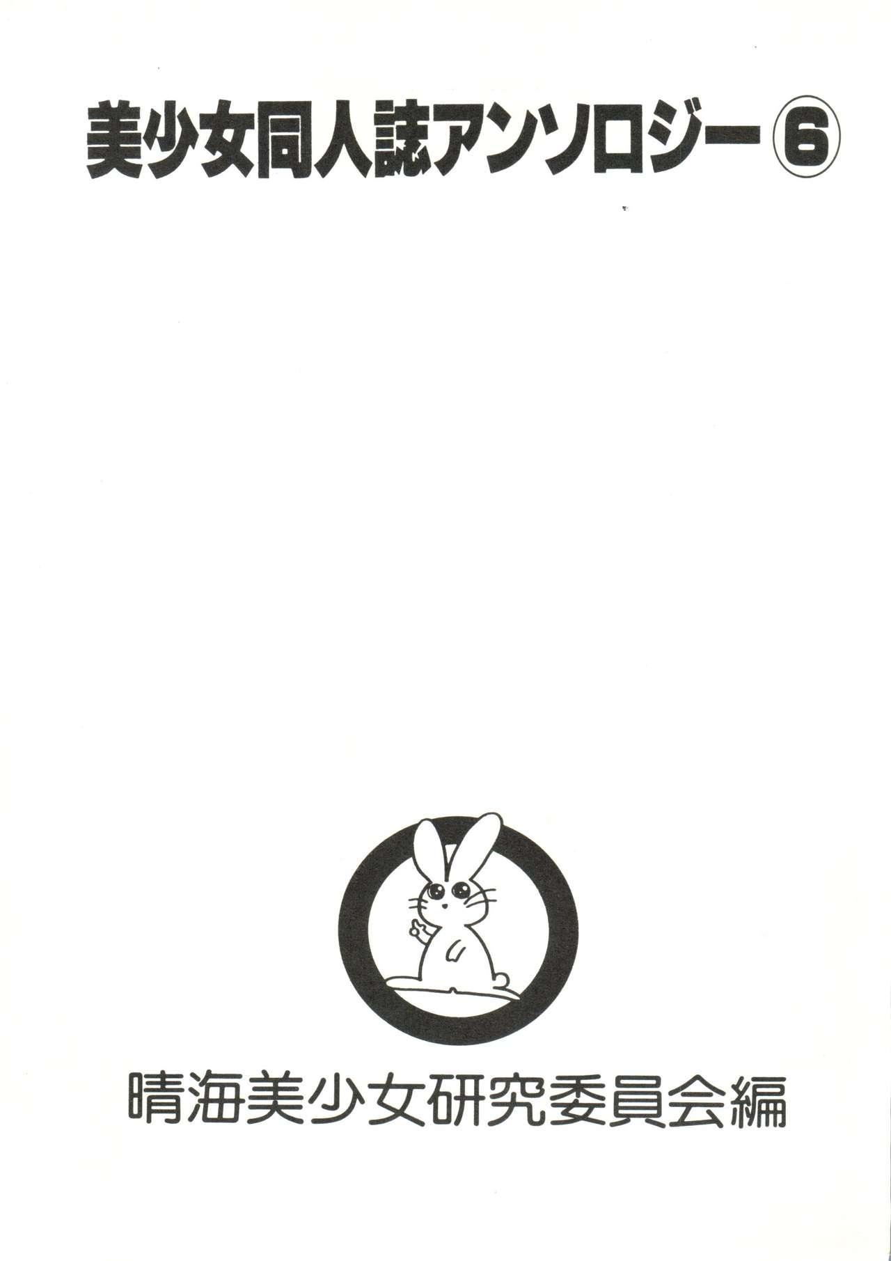 Bishoujo Doujinshi Anthology 6 4