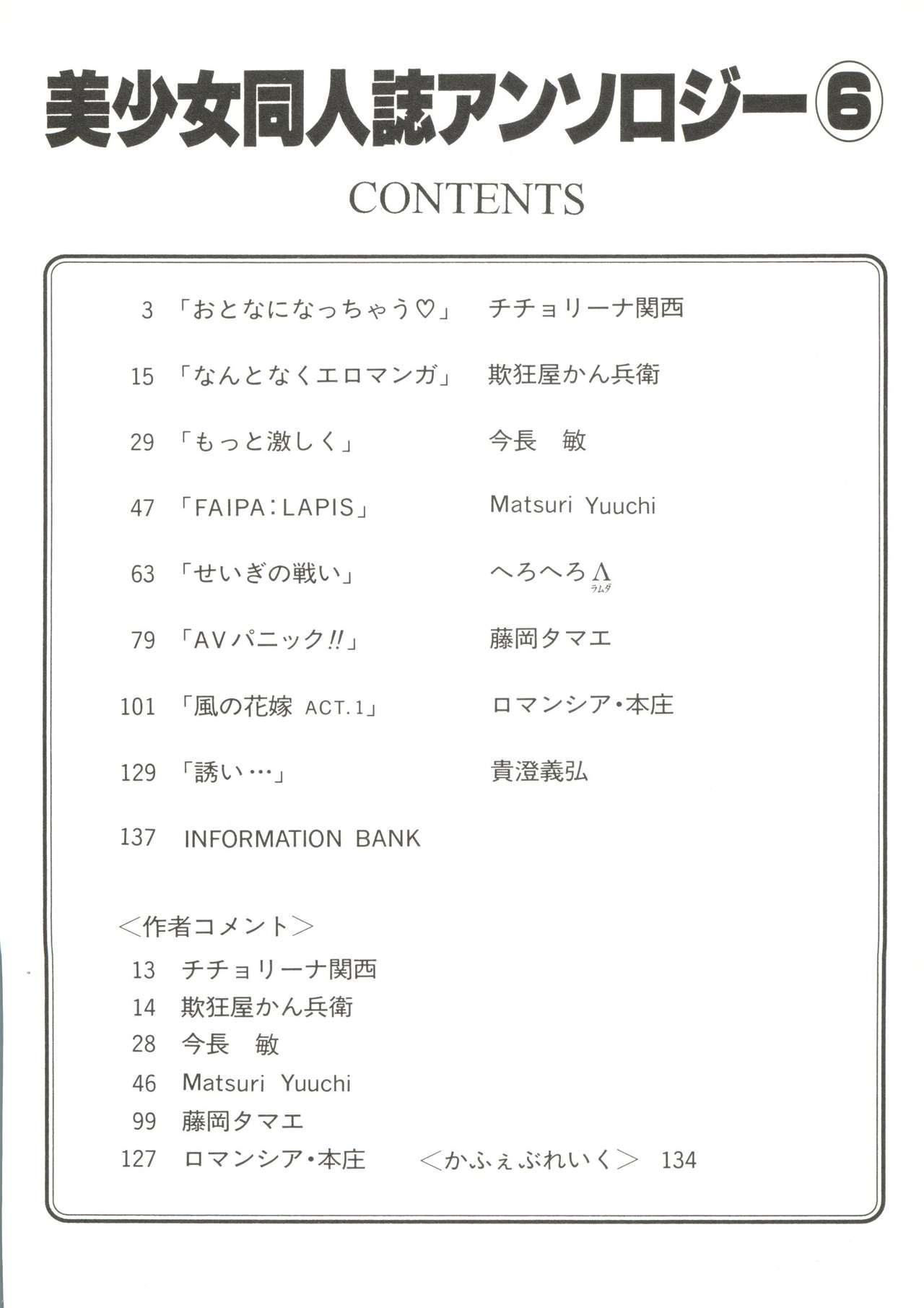 Bishoujo Doujinshi Anthology 6 5