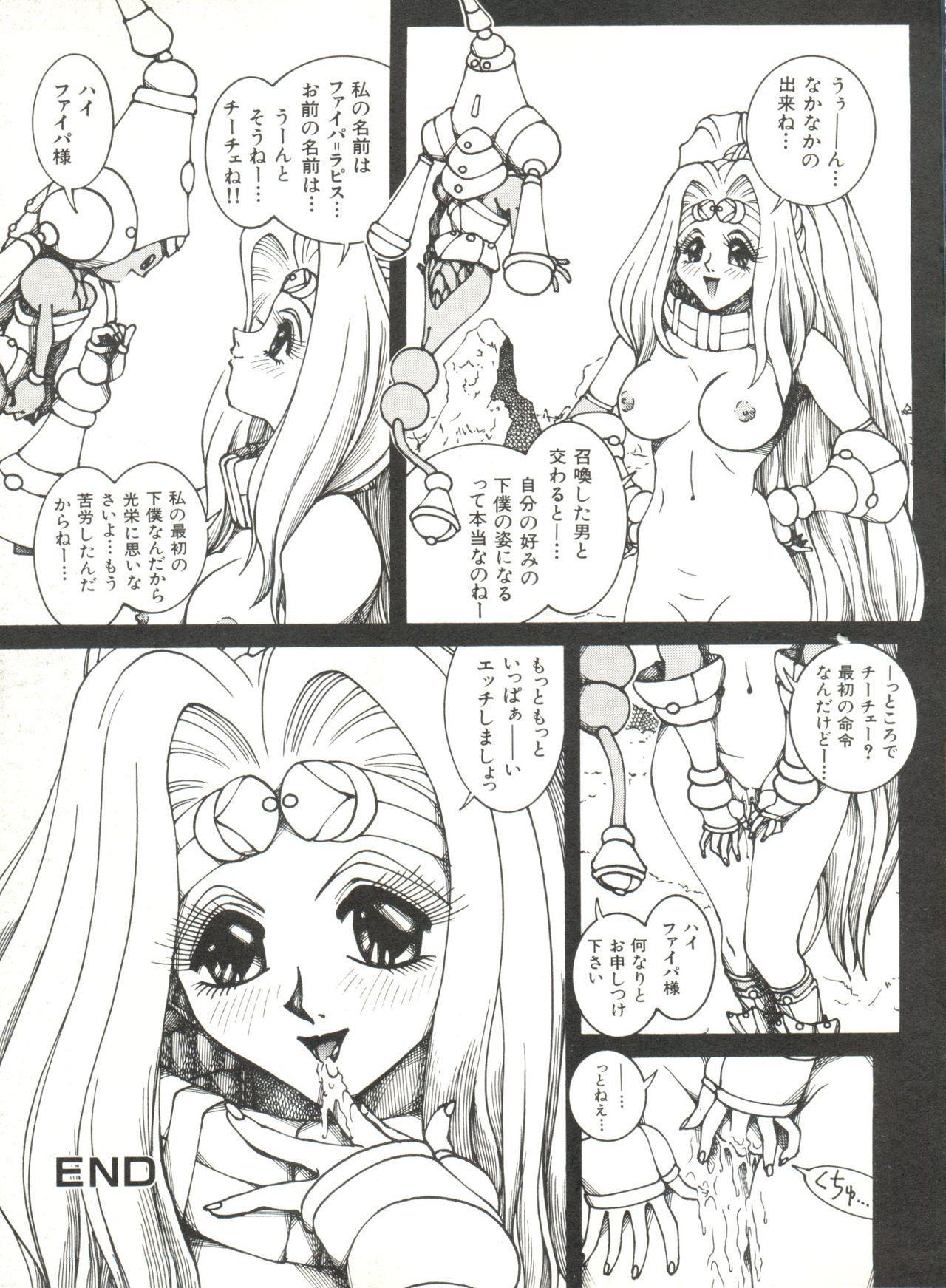 Bishoujo Doujinshi Anthology 6 64