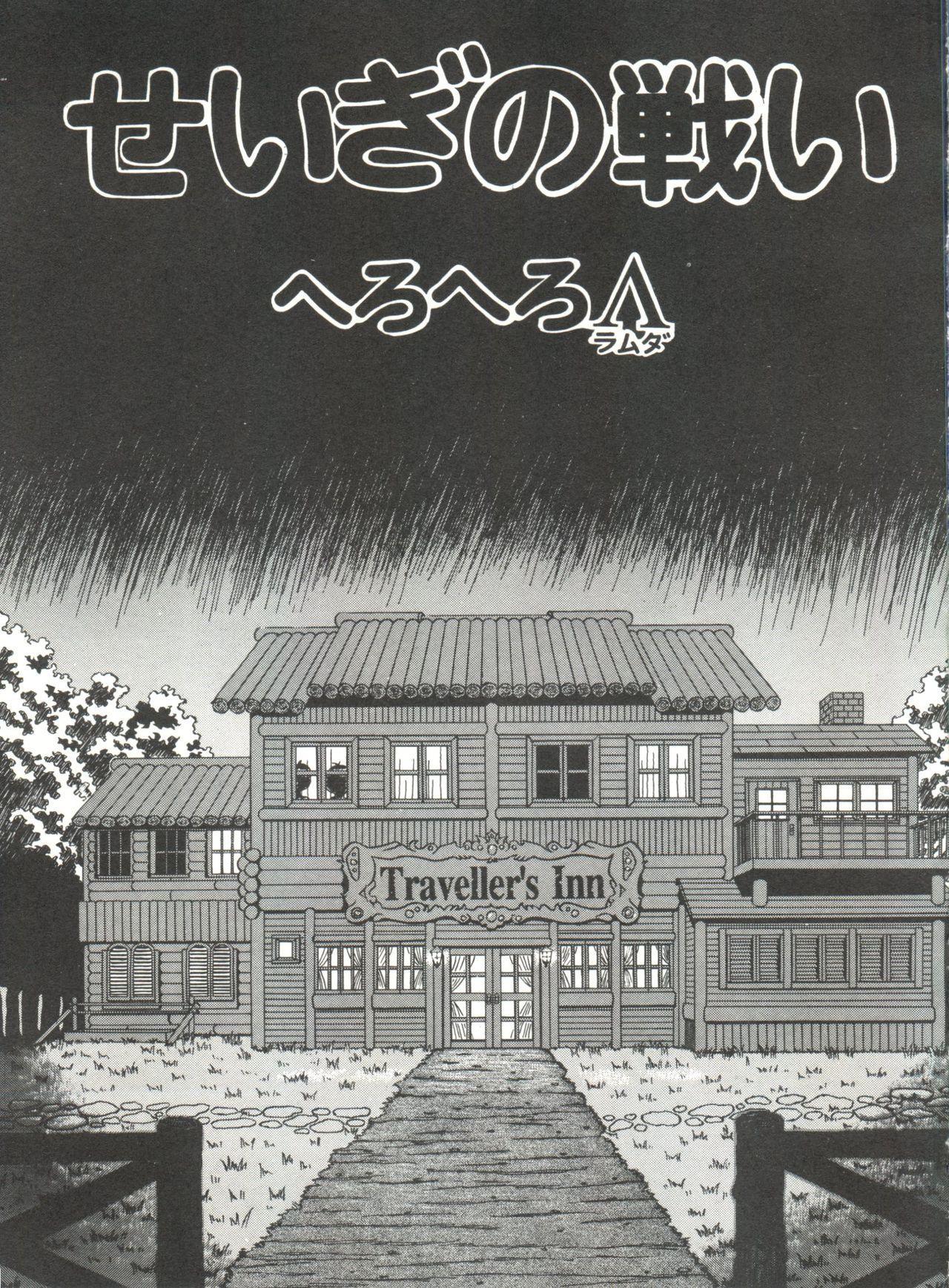 Bishoujo Doujinshi Anthology 6 66