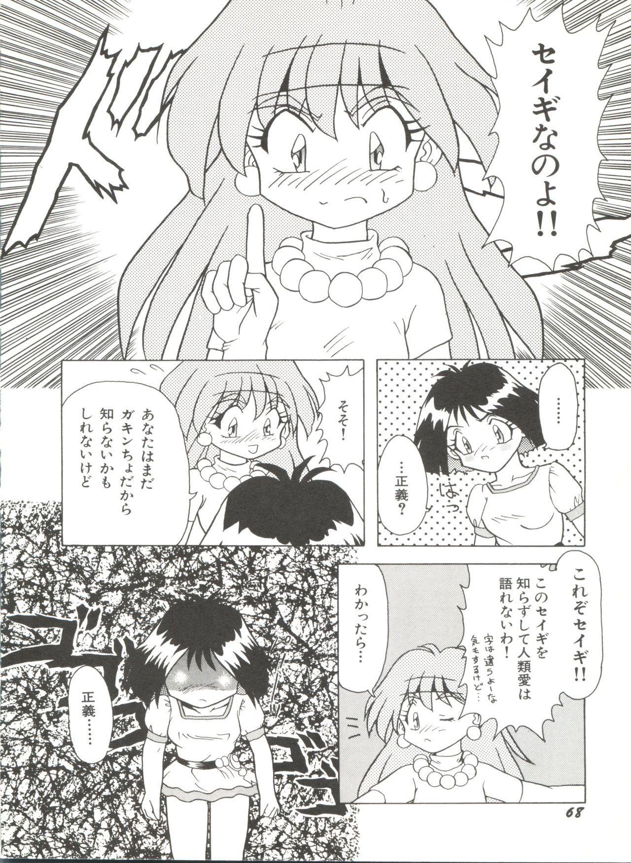 Bishoujo Doujinshi Anthology 6 71
