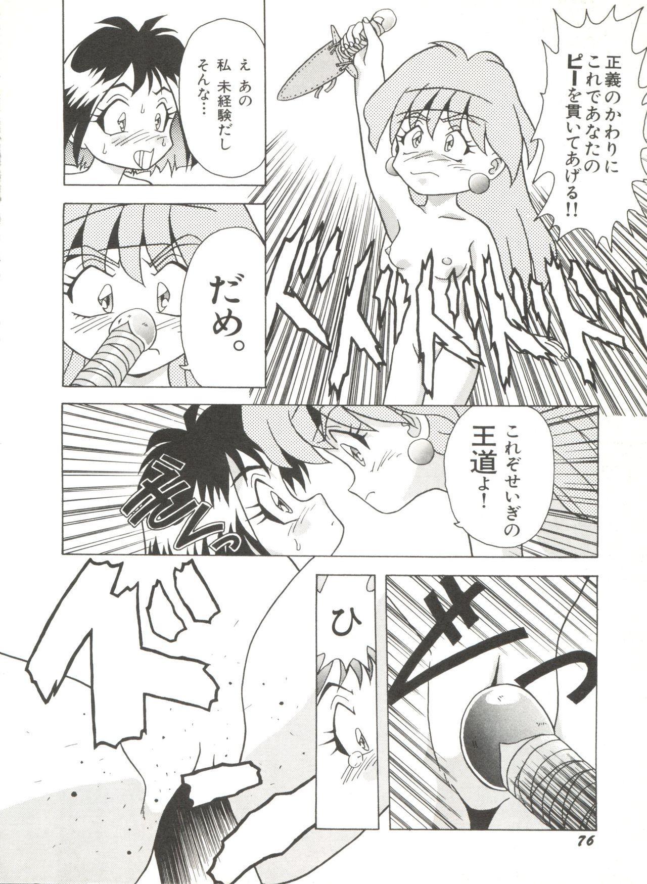 Bishoujo Doujinshi Anthology 6 79