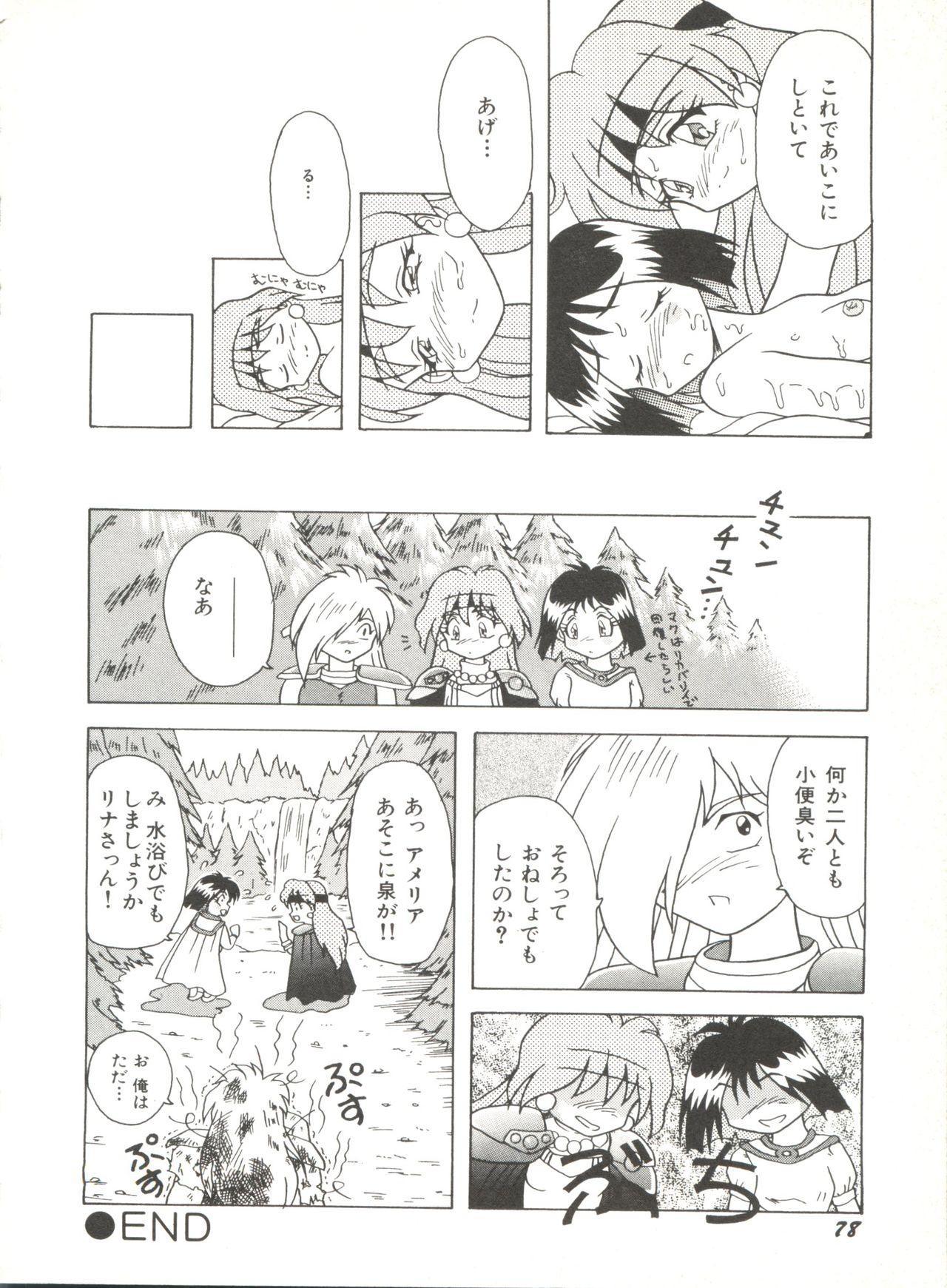 Bishoujo Doujinshi Anthology 6 81